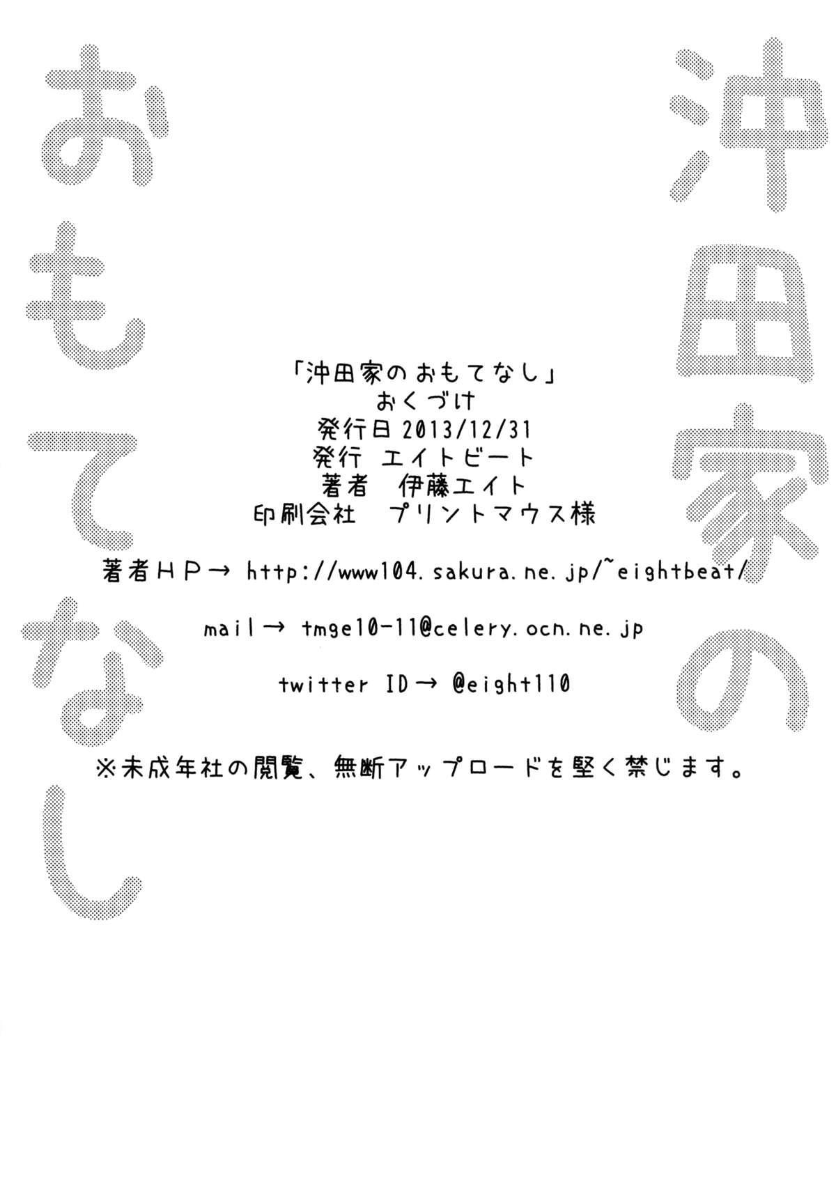 Okita ke no Omotenashi | Okita Household Hospitality 22