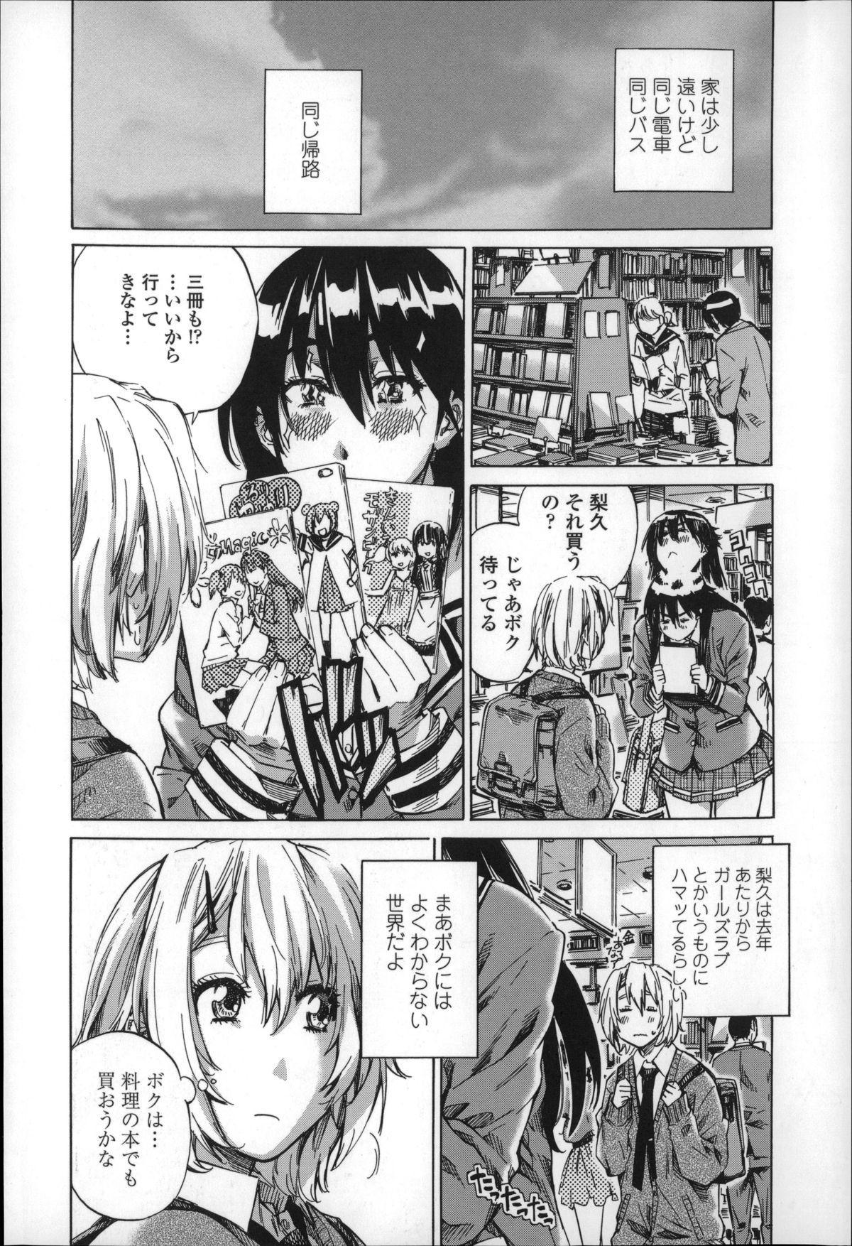 Choushin de Mukuchi no Kanojo ga Hatsujou Shite Kitara Eroiyo ne? 9