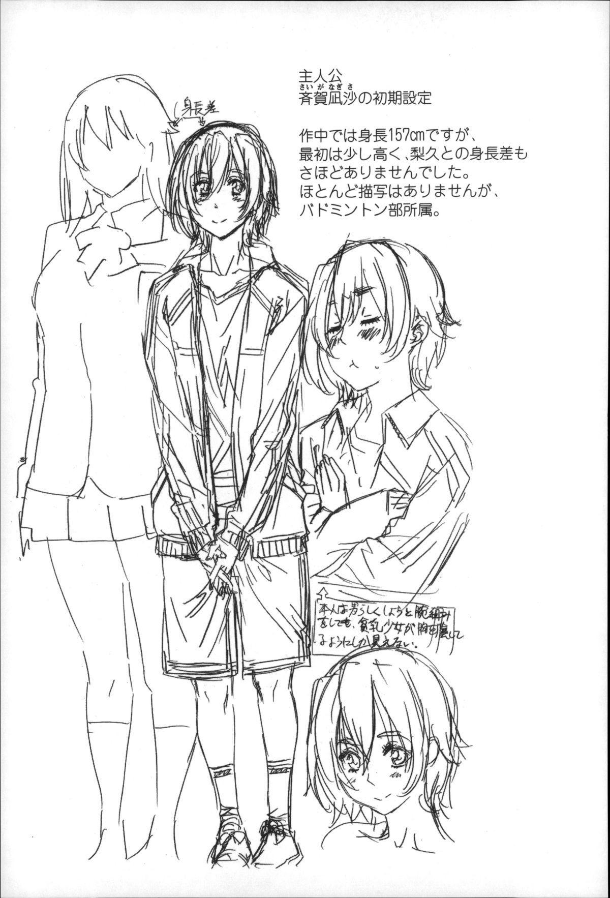 Choushin de Mukuchi no Kanojo ga Hatsujou Shite Kitara Eroiyo ne? 108