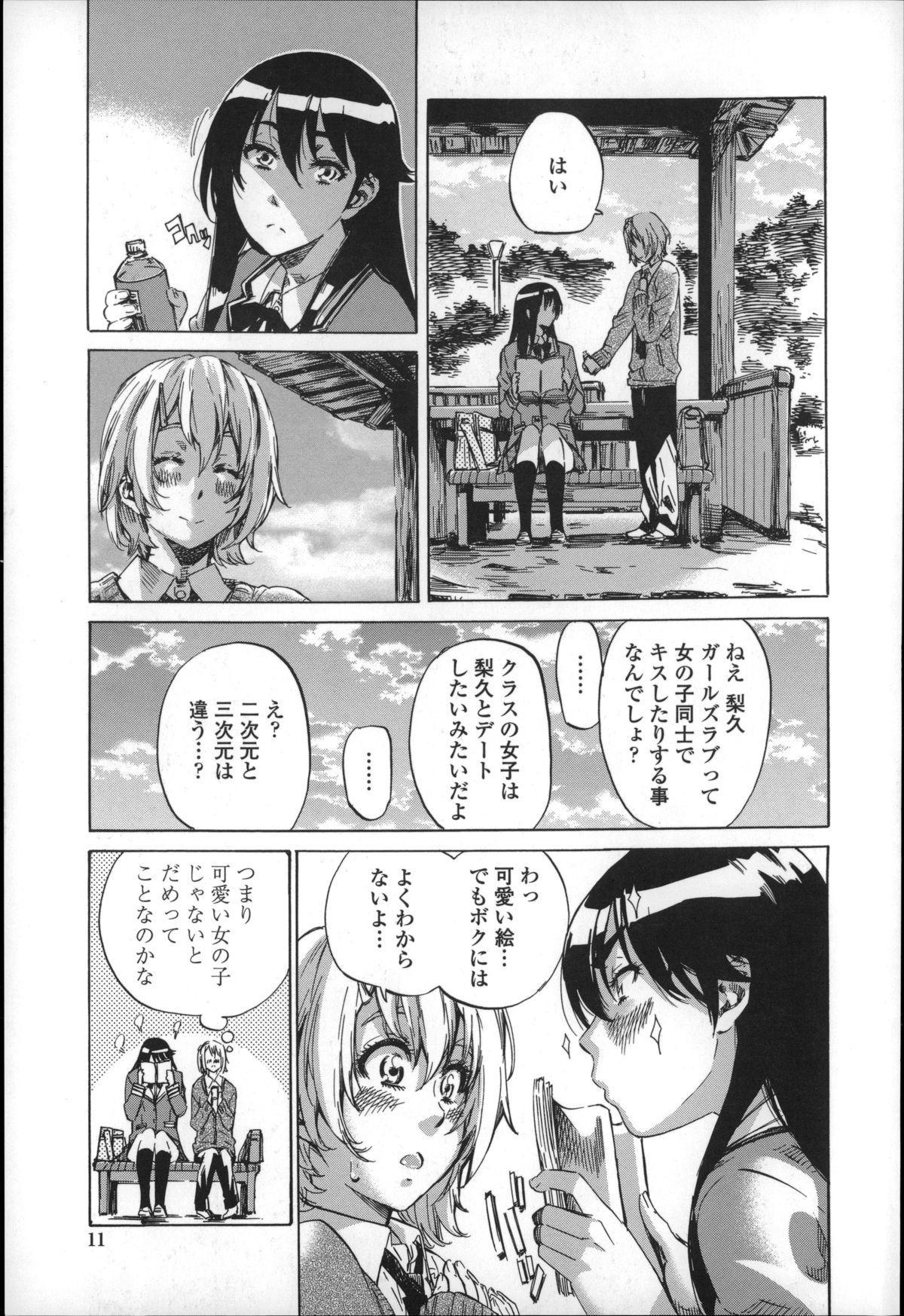 Choushin de Mukuchi no Kanojo ga Hatsujou Shite Kitara Eroiyo ne? 10