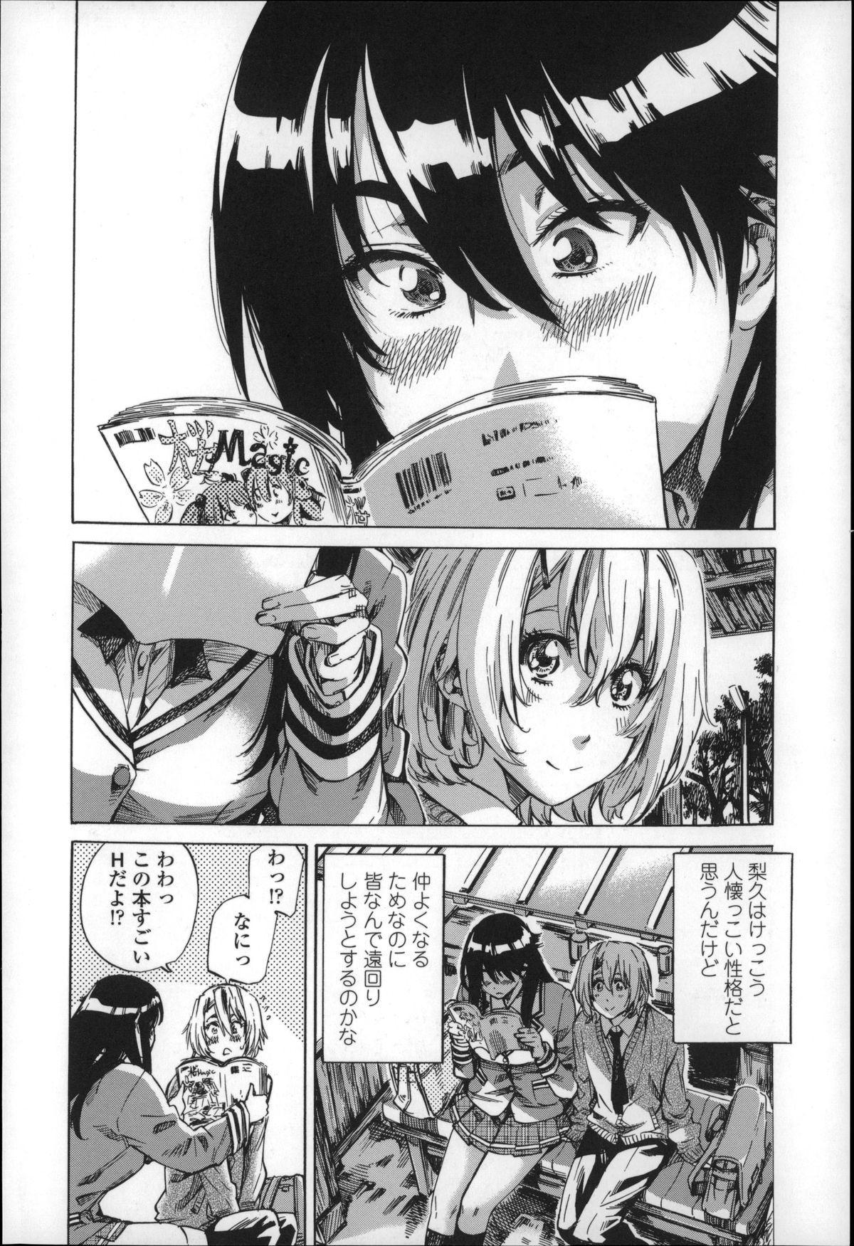 Choushin de Mukuchi no Kanojo ga Hatsujou Shite Kitara Eroiyo ne? 11