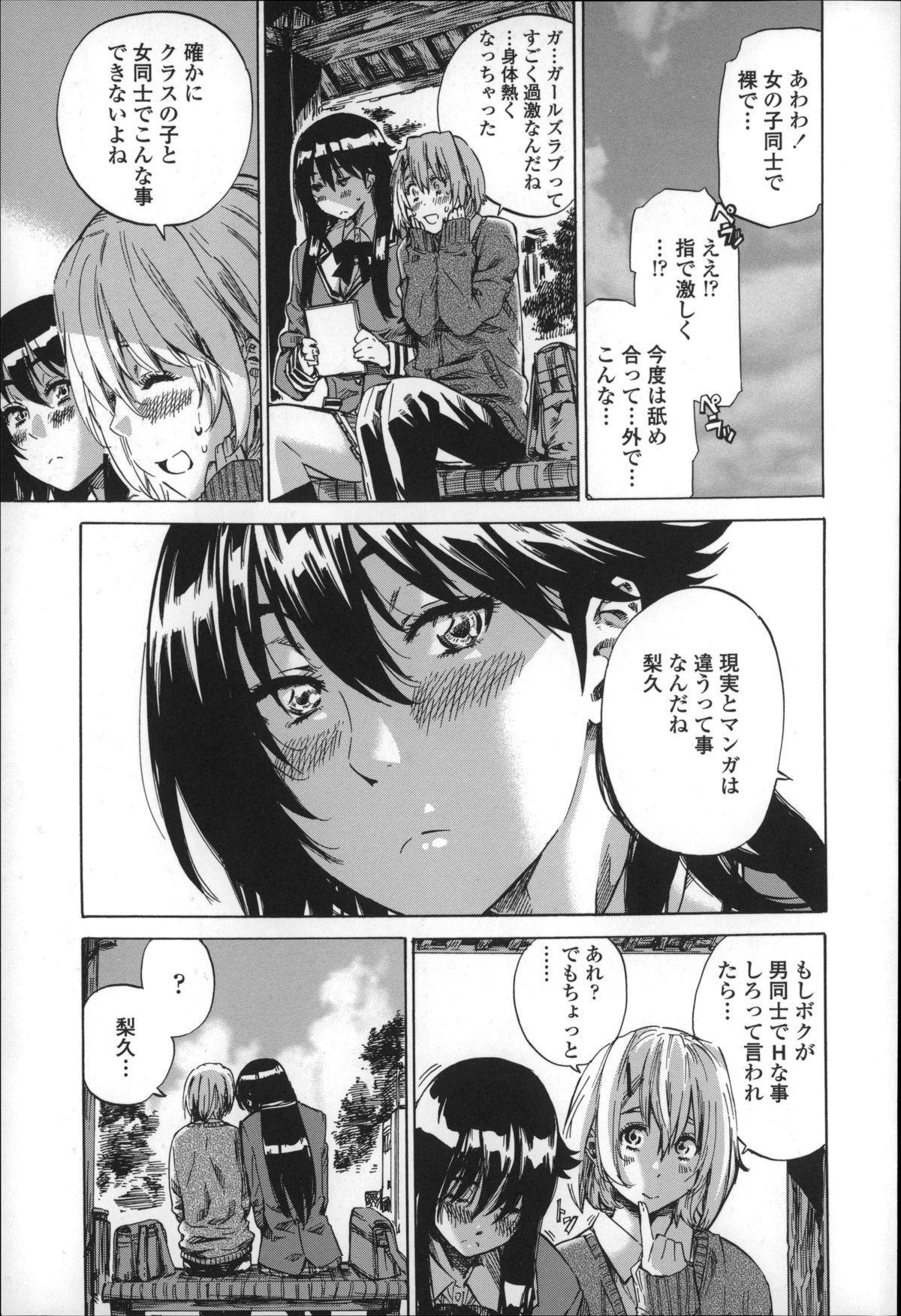 Choushin de Mukuchi no Kanojo ga Hatsujou Shite Kitara Eroiyo ne? 12