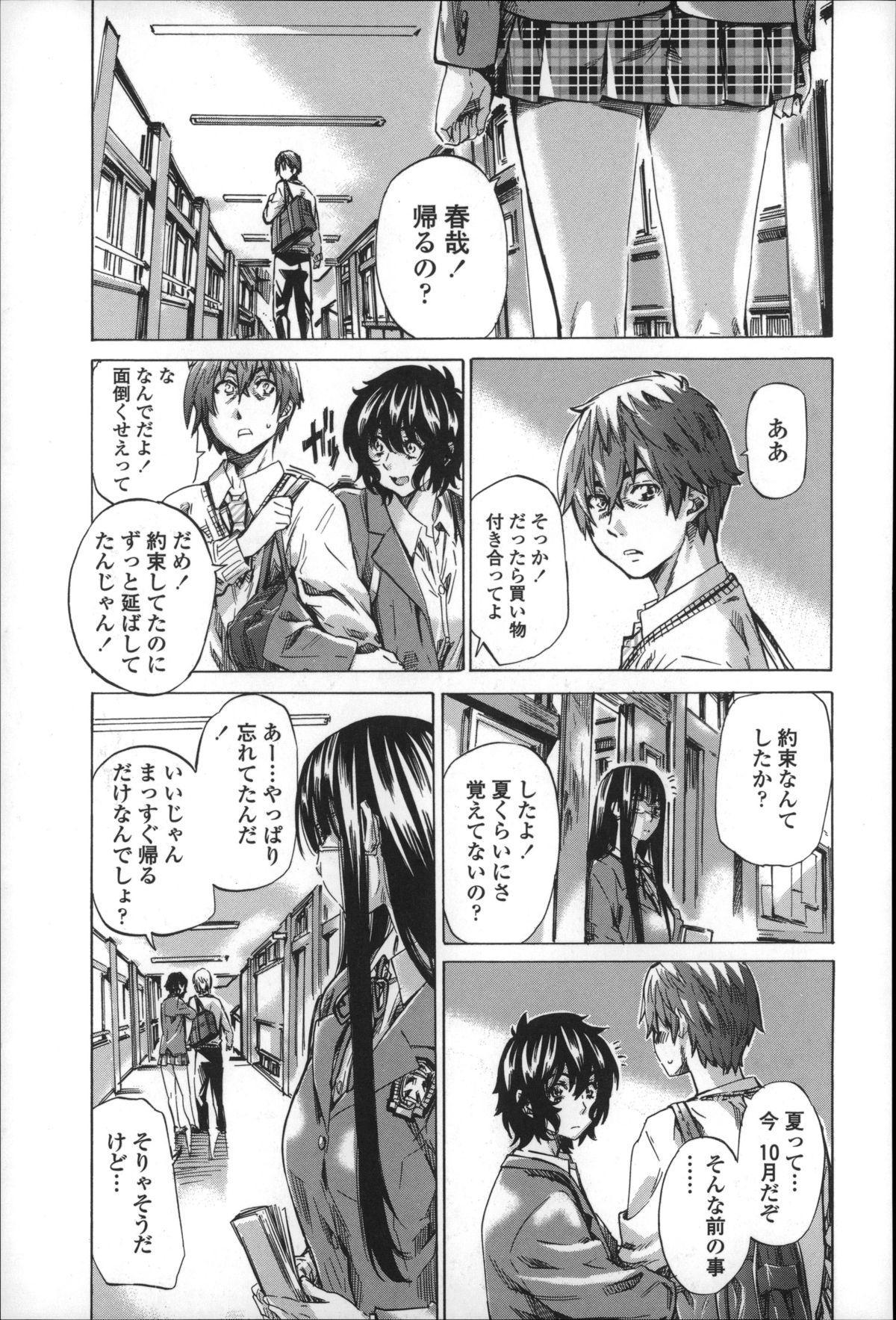 Choushin de Mukuchi no Kanojo ga Hatsujou Shite Kitara Eroiyo ne? 154