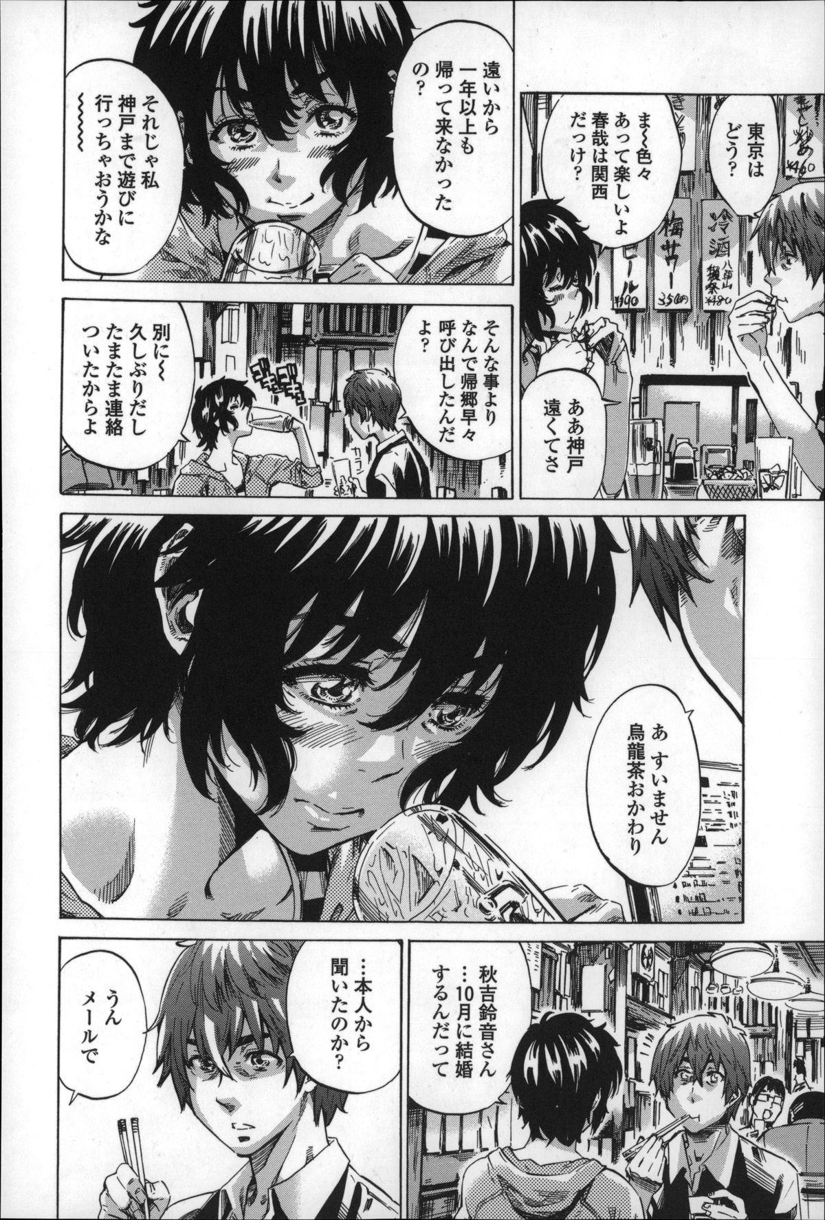 Choushin de Mukuchi no Kanojo ga Hatsujou Shite Kitara Eroiyo ne? 175