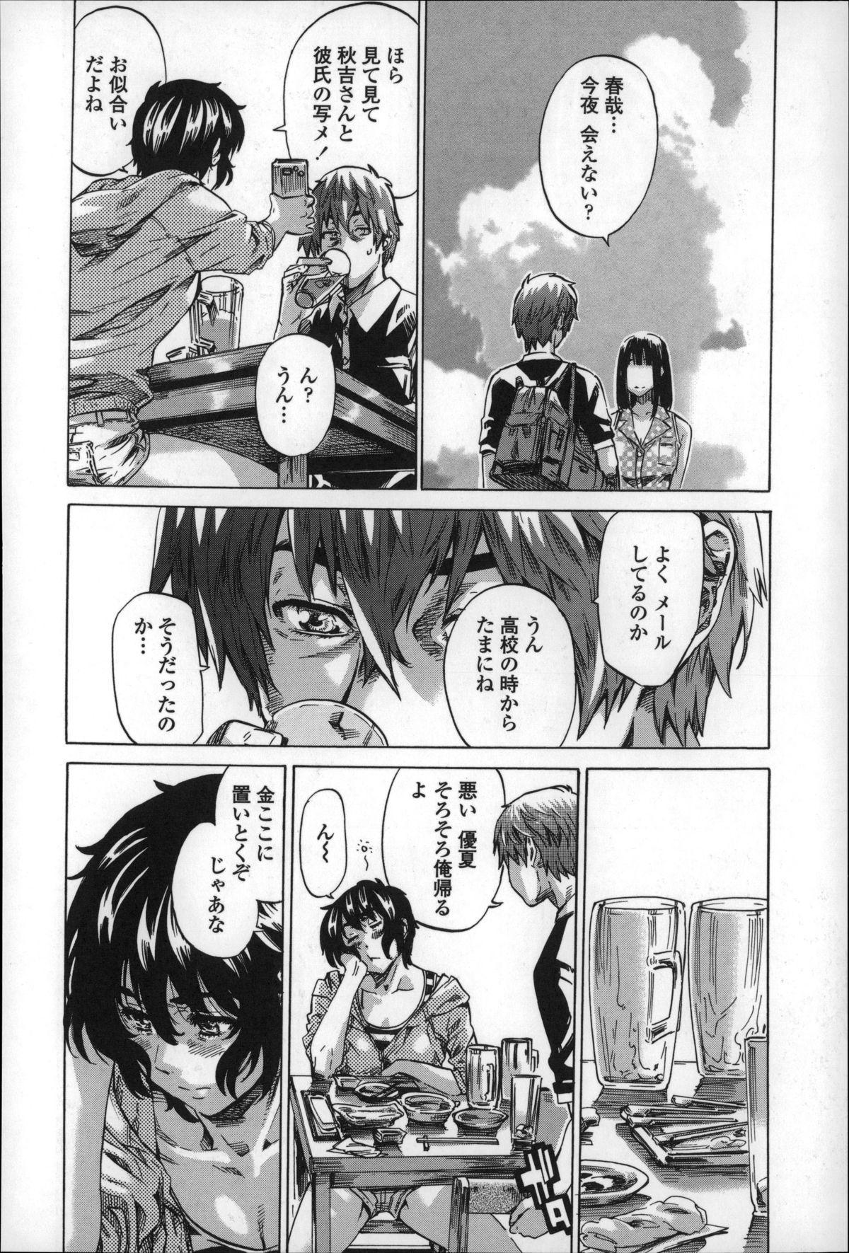 Choushin de Mukuchi no Kanojo ga Hatsujou Shite Kitara Eroiyo ne? 177