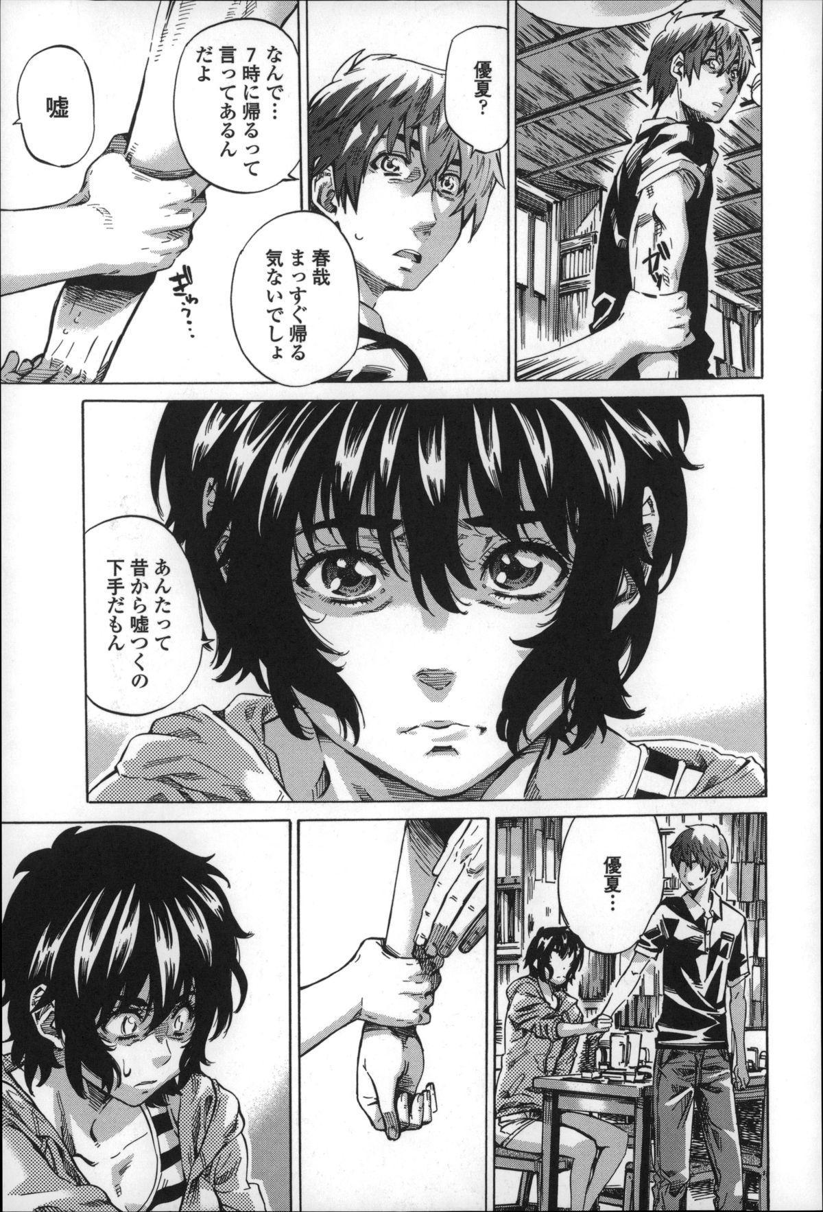 Choushin de Mukuchi no Kanojo ga Hatsujou Shite Kitara Eroiyo ne? 178
