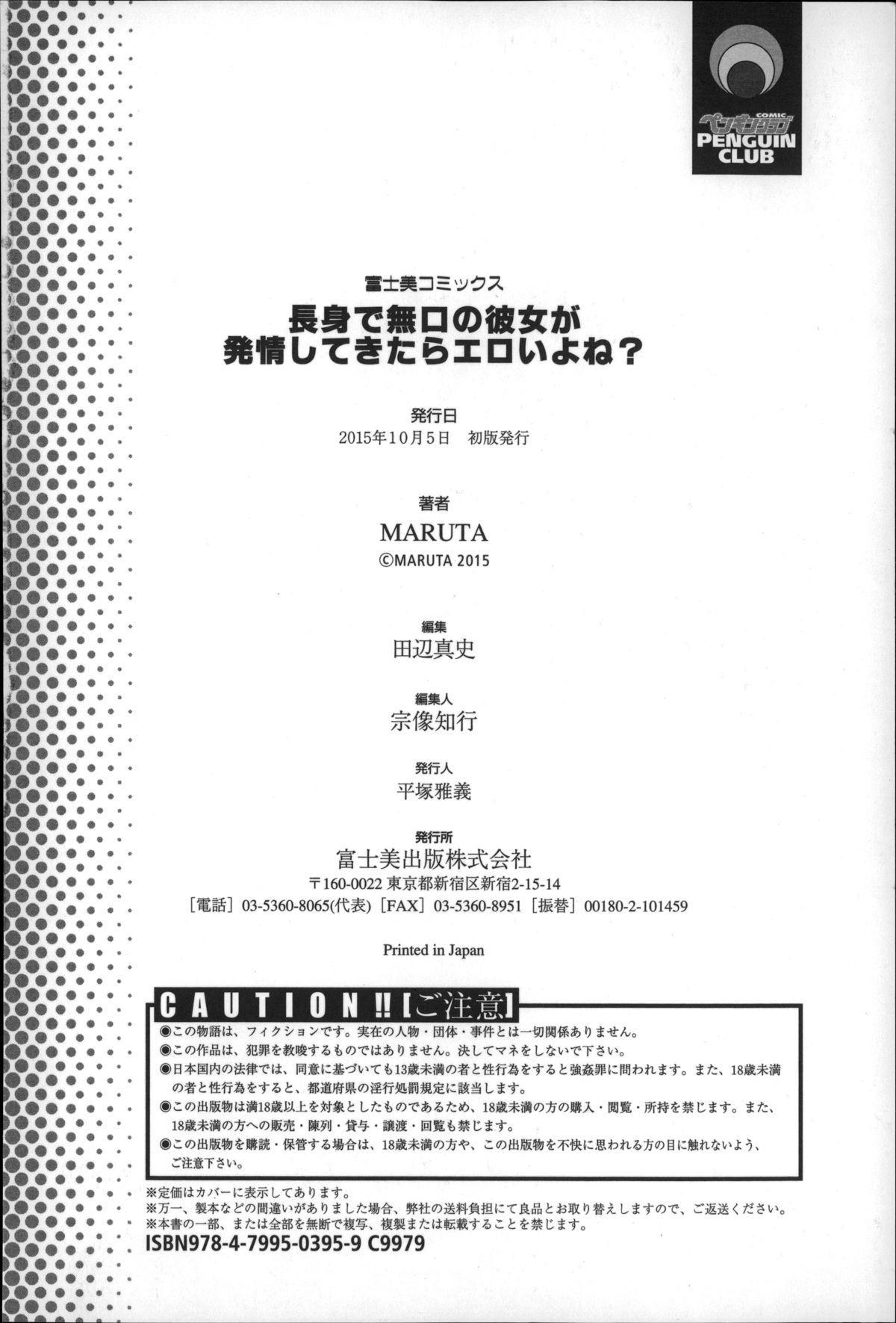 Choushin de Mukuchi no Kanojo ga Hatsujou Shite Kitara Eroiyo ne? 197