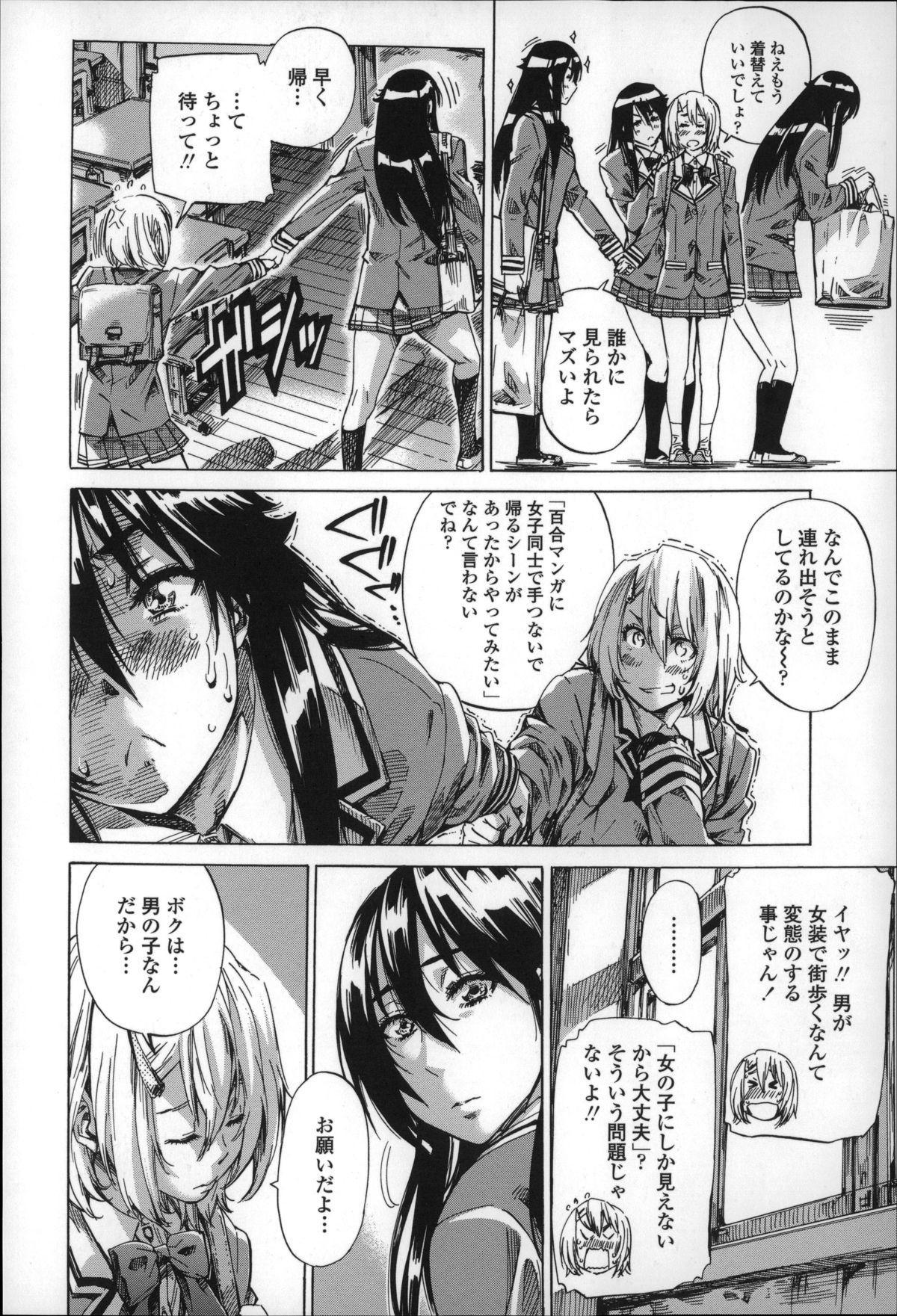 Choushin de Mukuchi no Kanojo ga Hatsujou Shite Kitara Eroiyo ne? 29
