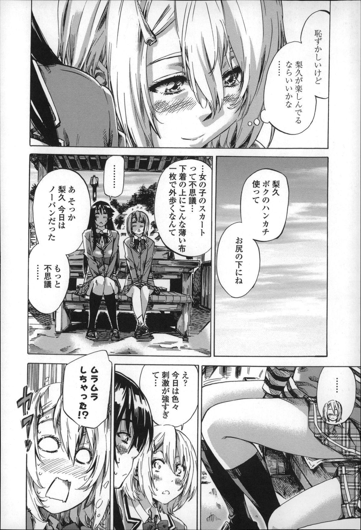 Choushin de Mukuchi no Kanojo ga Hatsujou Shite Kitara Eroiyo ne? 33