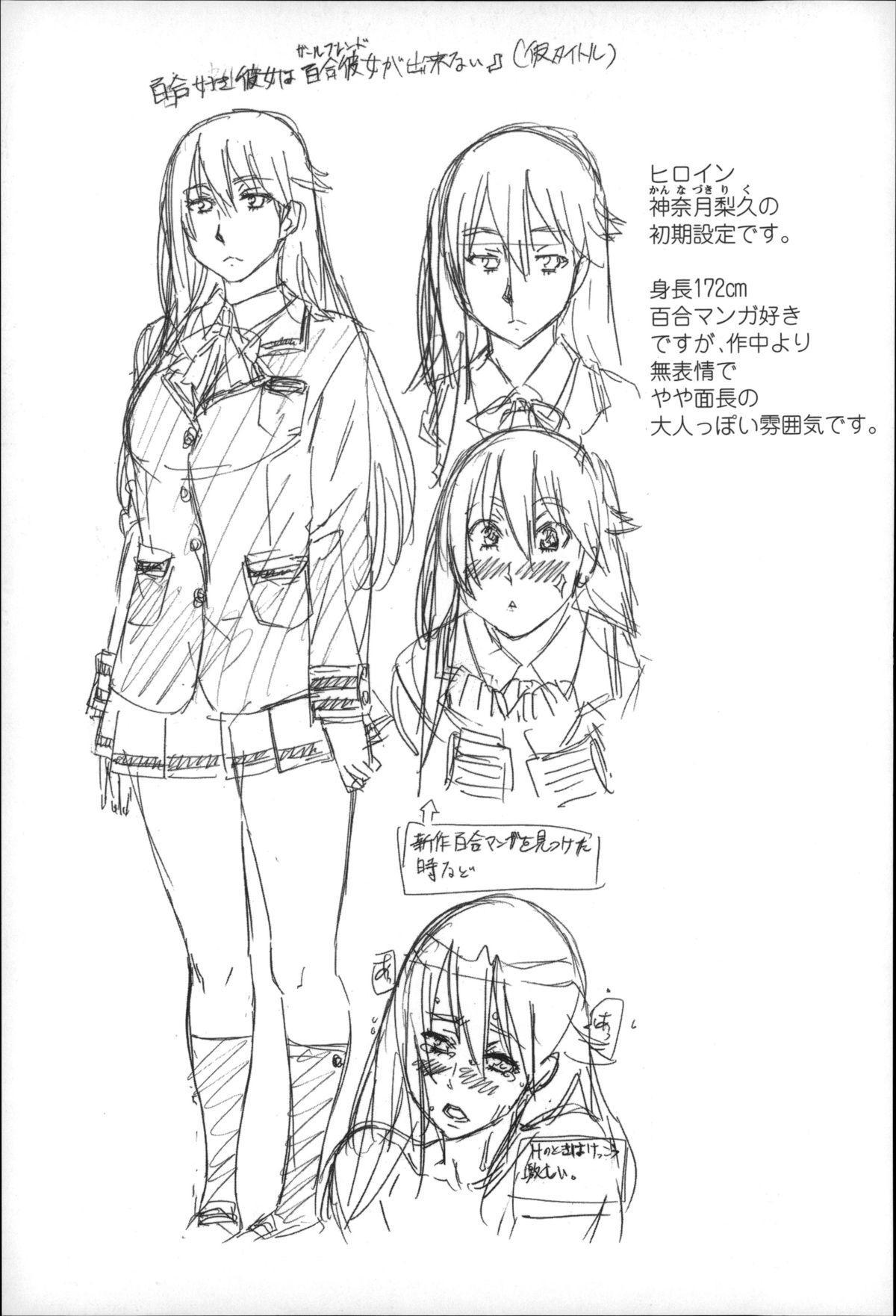 Choushin de Mukuchi no Kanojo ga Hatsujou Shite Kitara Eroiyo ne? 46