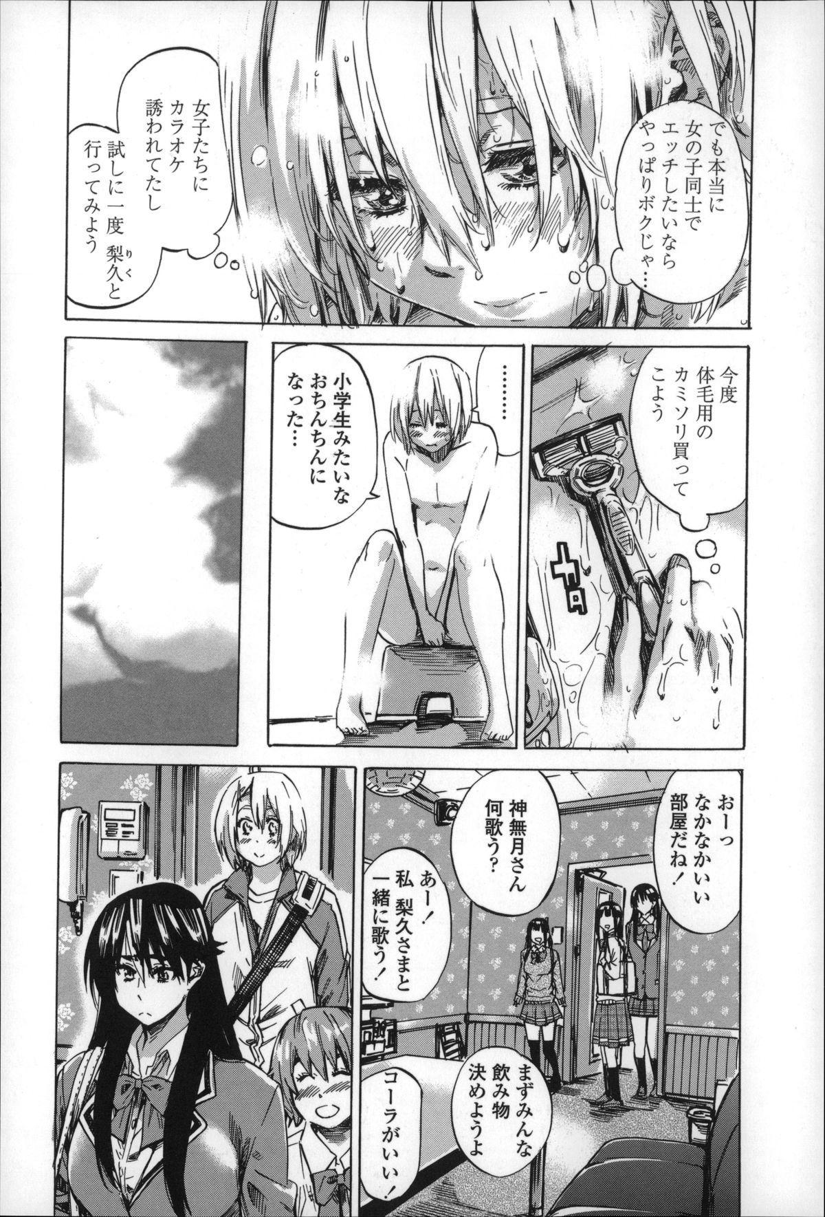 Choushin de Mukuchi no Kanojo ga Hatsujou Shite Kitara Eroiyo ne? 49