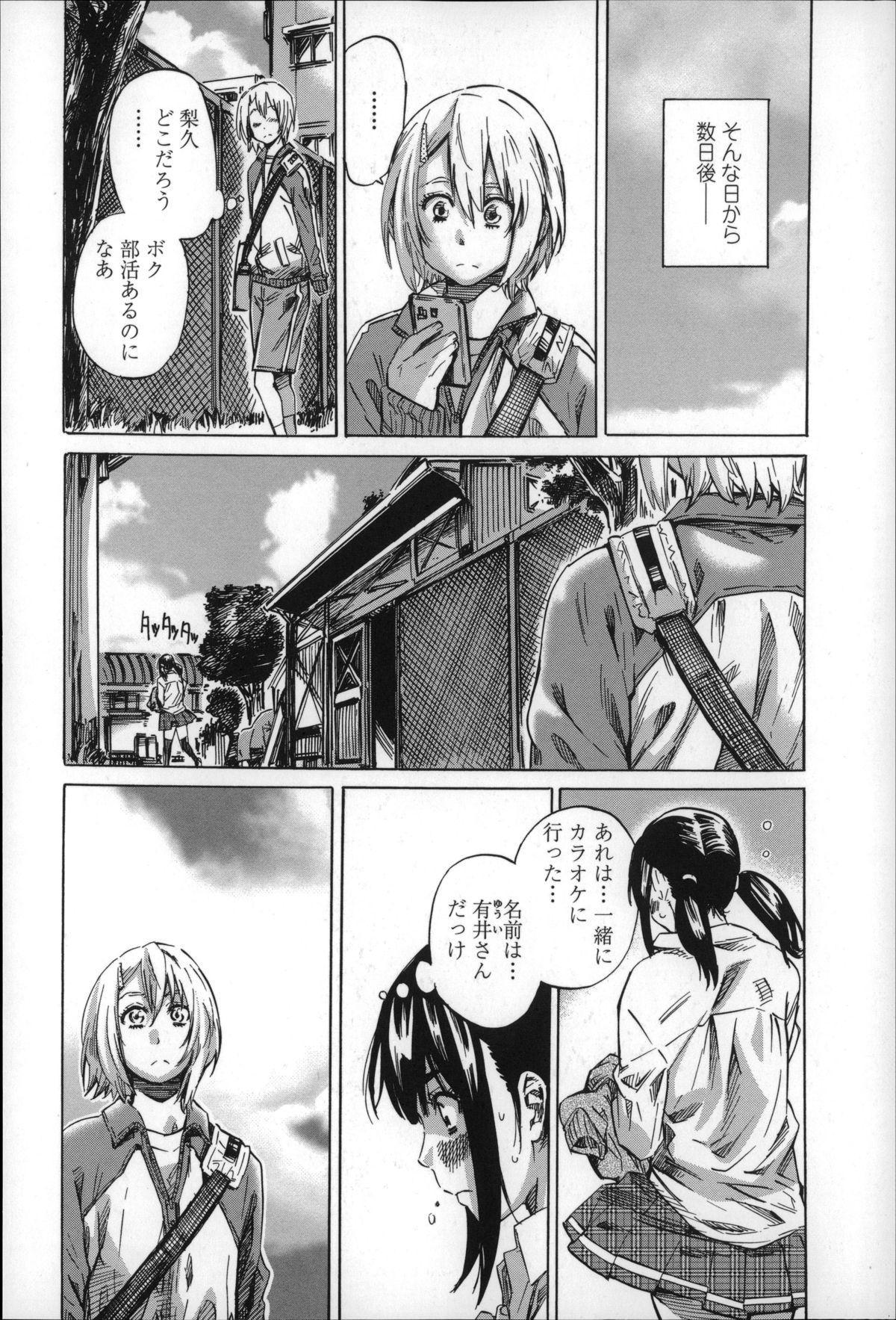 Choushin de Mukuchi no Kanojo ga Hatsujou Shite Kitara Eroiyo ne? 53