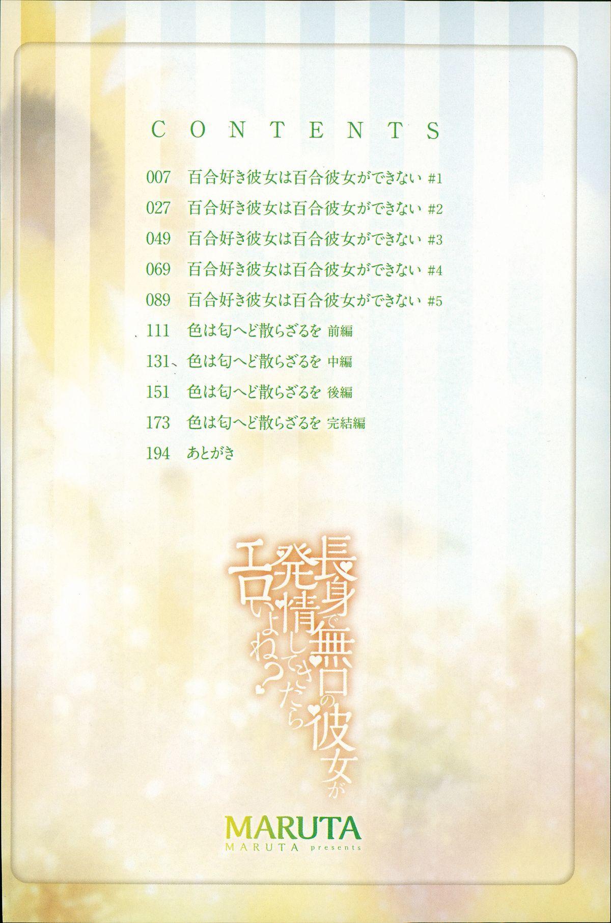 Choushin de Mukuchi no Kanojo ga Hatsujou Shite Kitara Eroiyo ne? 5