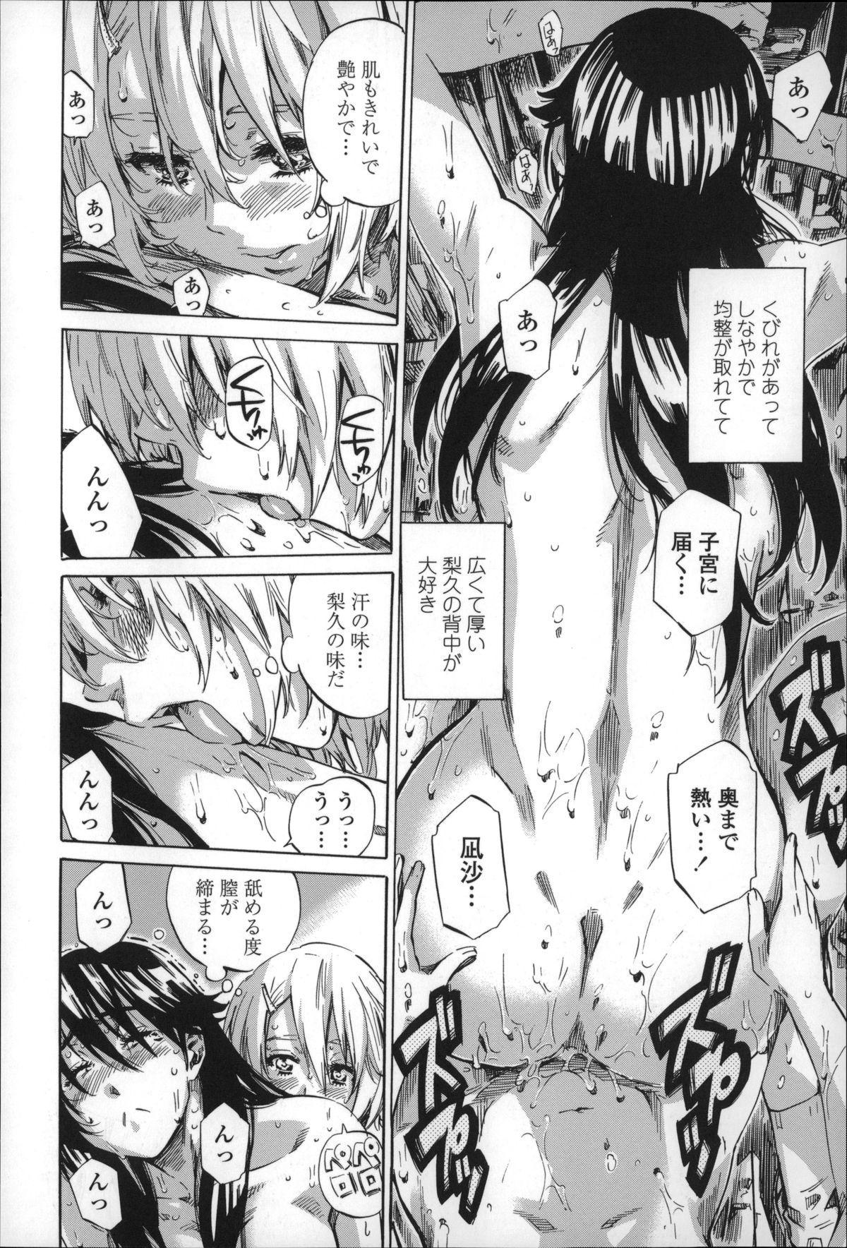 Choushin de Mukuchi no Kanojo ga Hatsujou Shite Kitara Eroiyo ne? 63