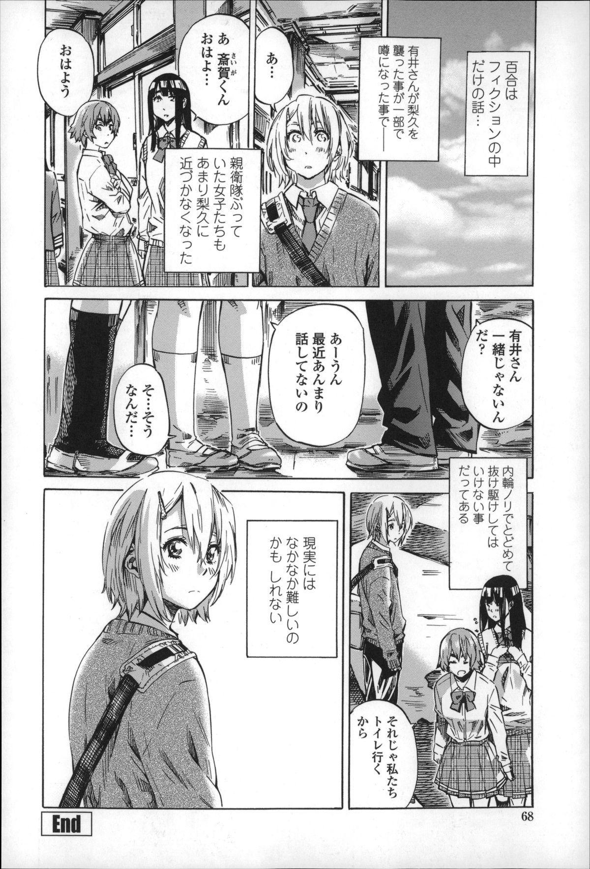 Choushin de Mukuchi no Kanojo ga Hatsujou Shite Kitara Eroiyo ne? 67