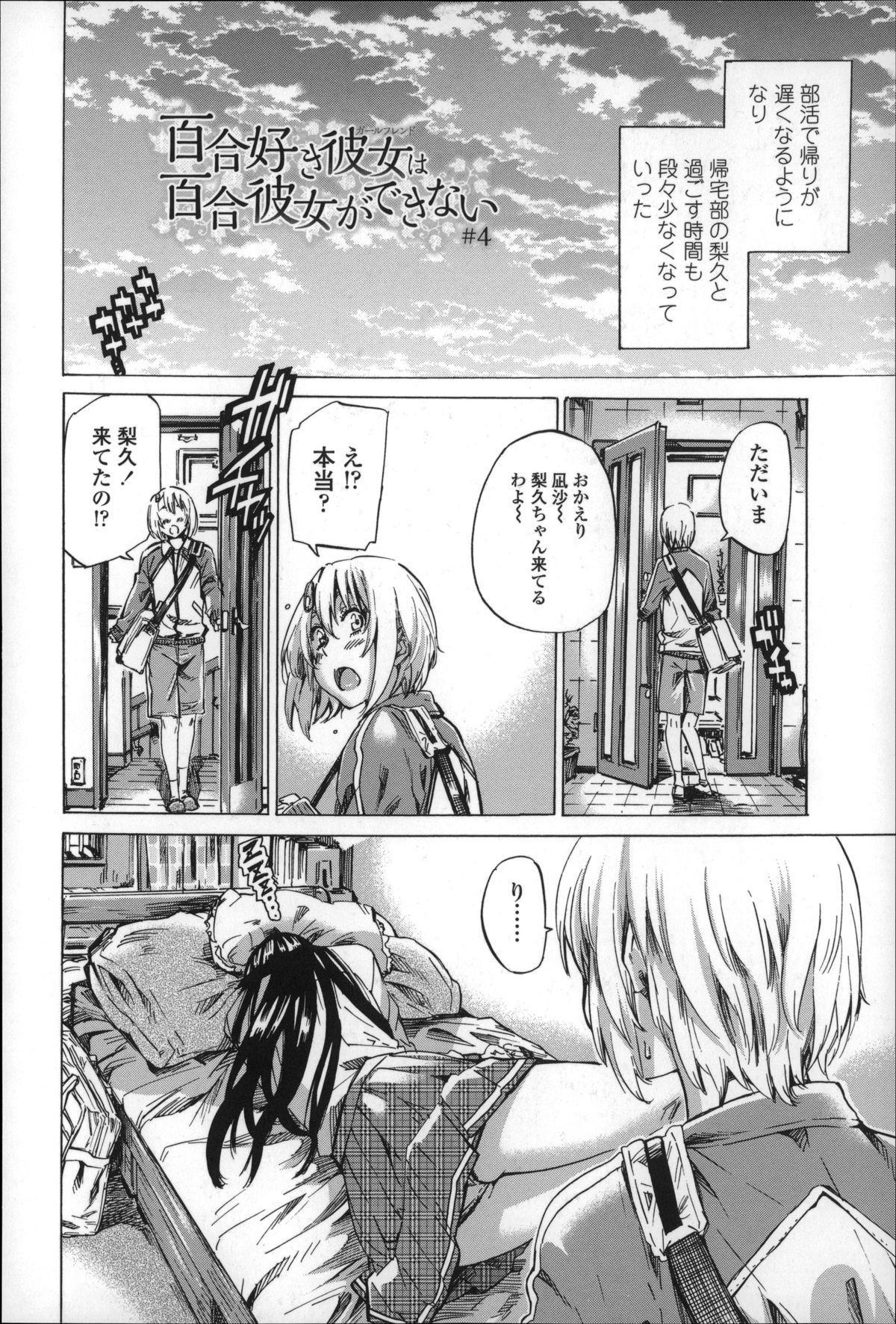 Choushin de Mukuchi no Kanojo ga Hatsujou Shite Kitara Eroiyo ne? 69