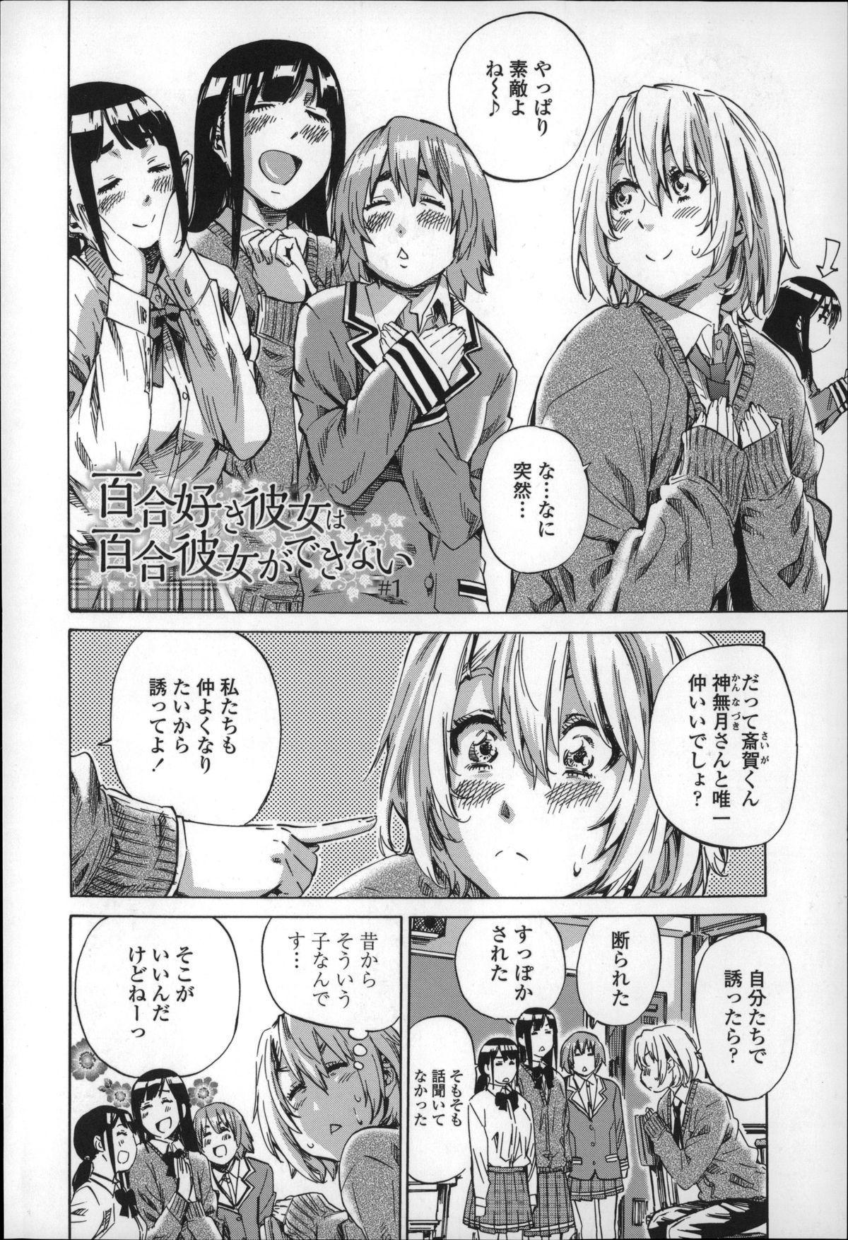 Choushin de Mukuchi no Kanojo ga Hatsujou Shite Kitara Eroiyo ne? 7