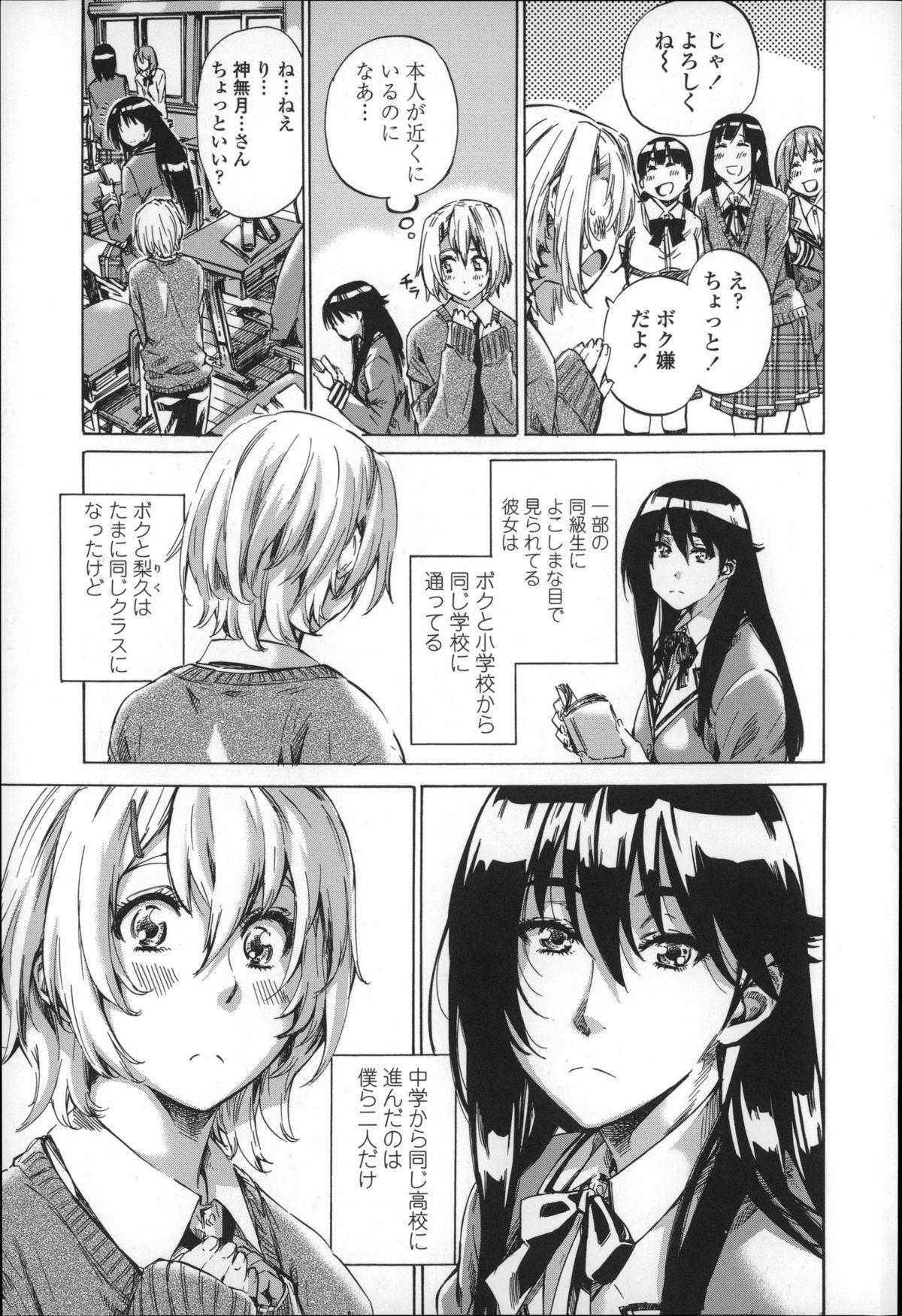 Choushin de Mukuchi no Kanojo ga Hatsujou Shite Kitara Eroiyo ne? 8