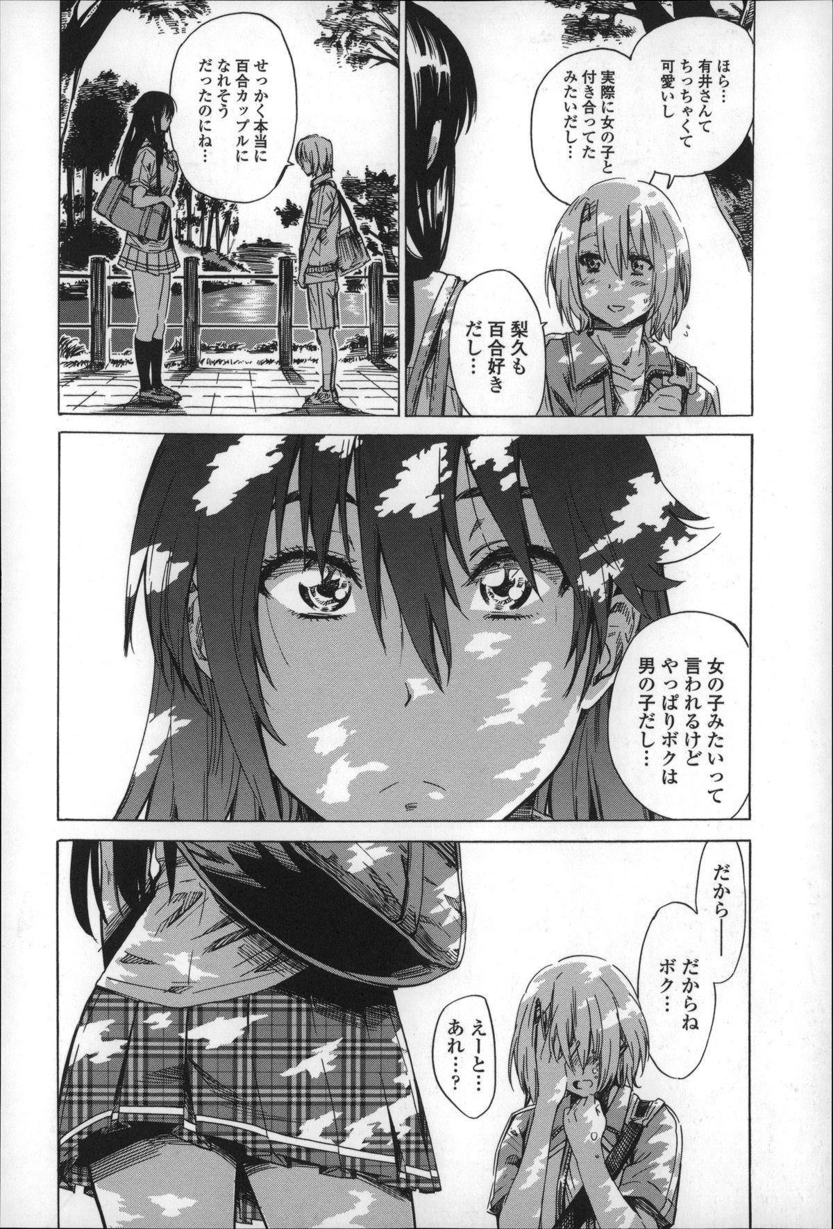 Choushin de Mukuchi no Kanojo ga Hatsujou Shite Kitara Eroiyo ne? 91