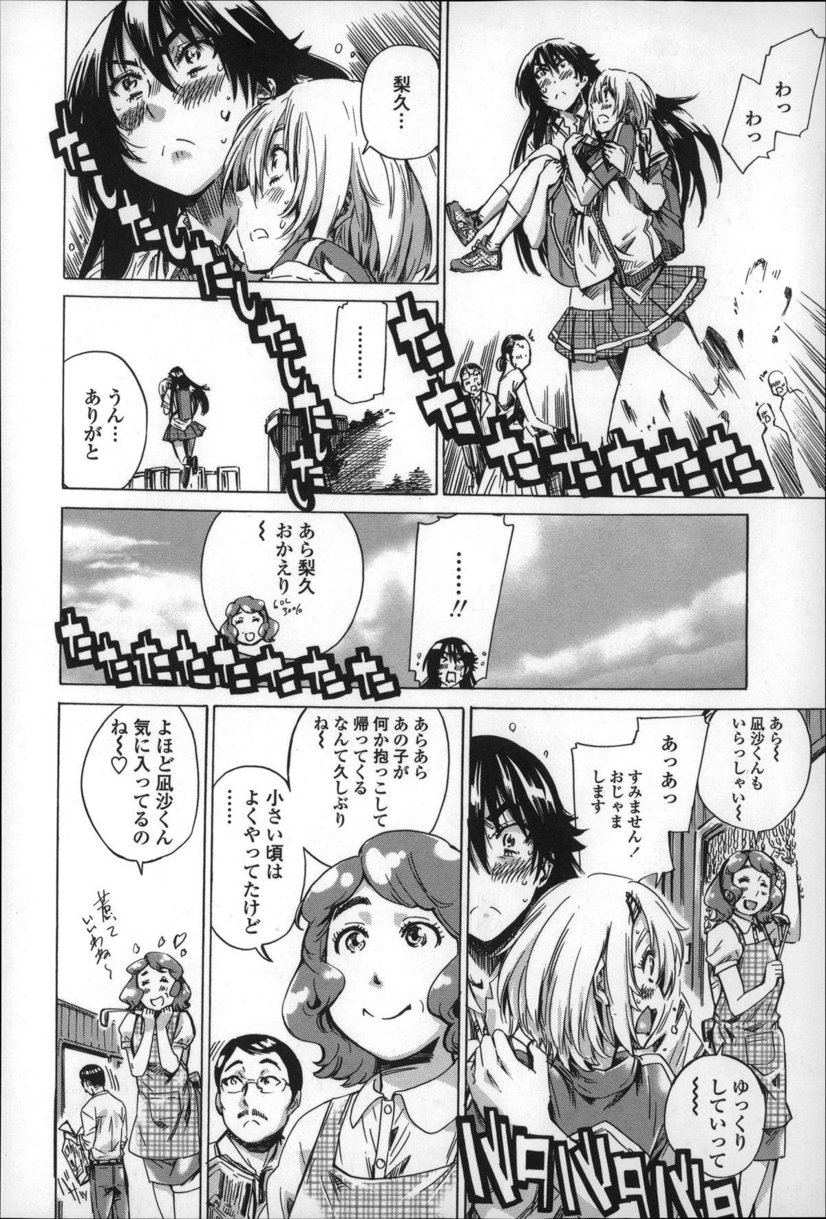 Choushin de Mukuchi no Kanojo ga Hatsujou Shite Kitara Eroiyo ne? 93