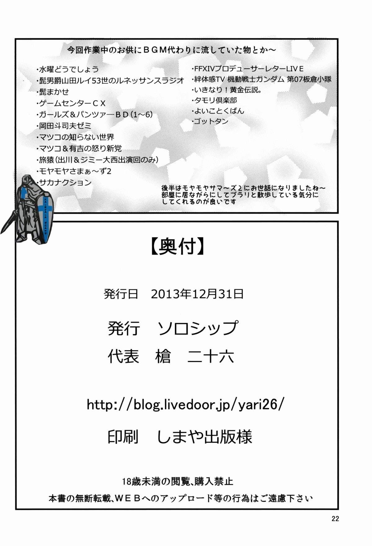 Akiyama-dono Deshou 21