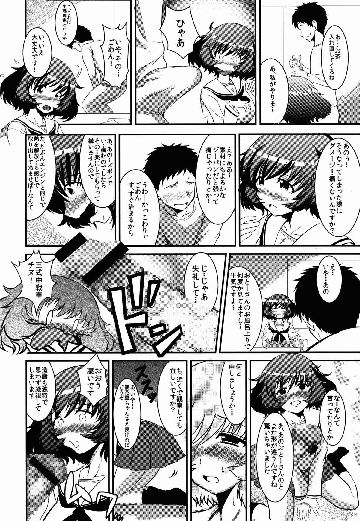 Akiyama-dono Deshou 5