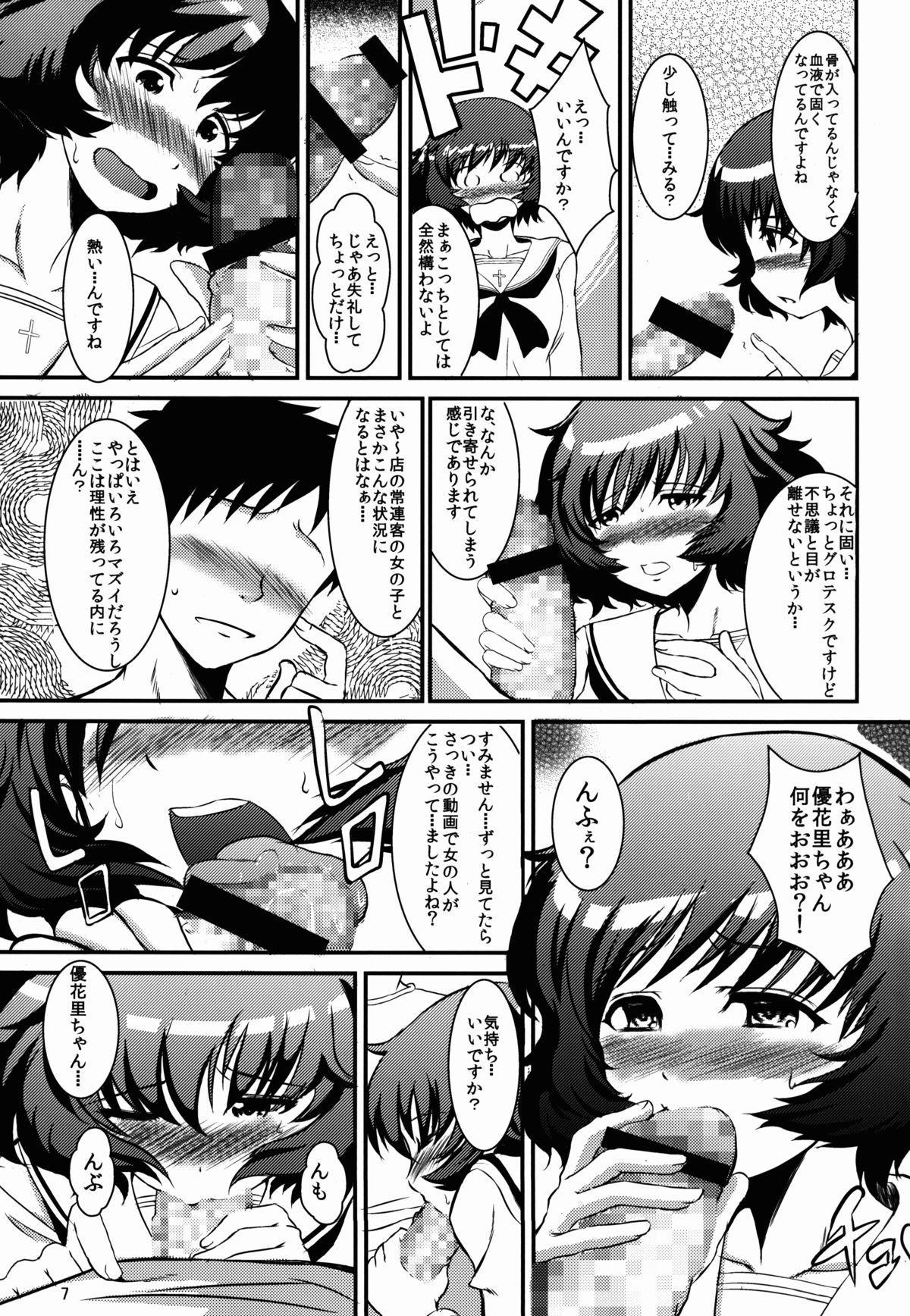Akiyama-dono Deshou 6
