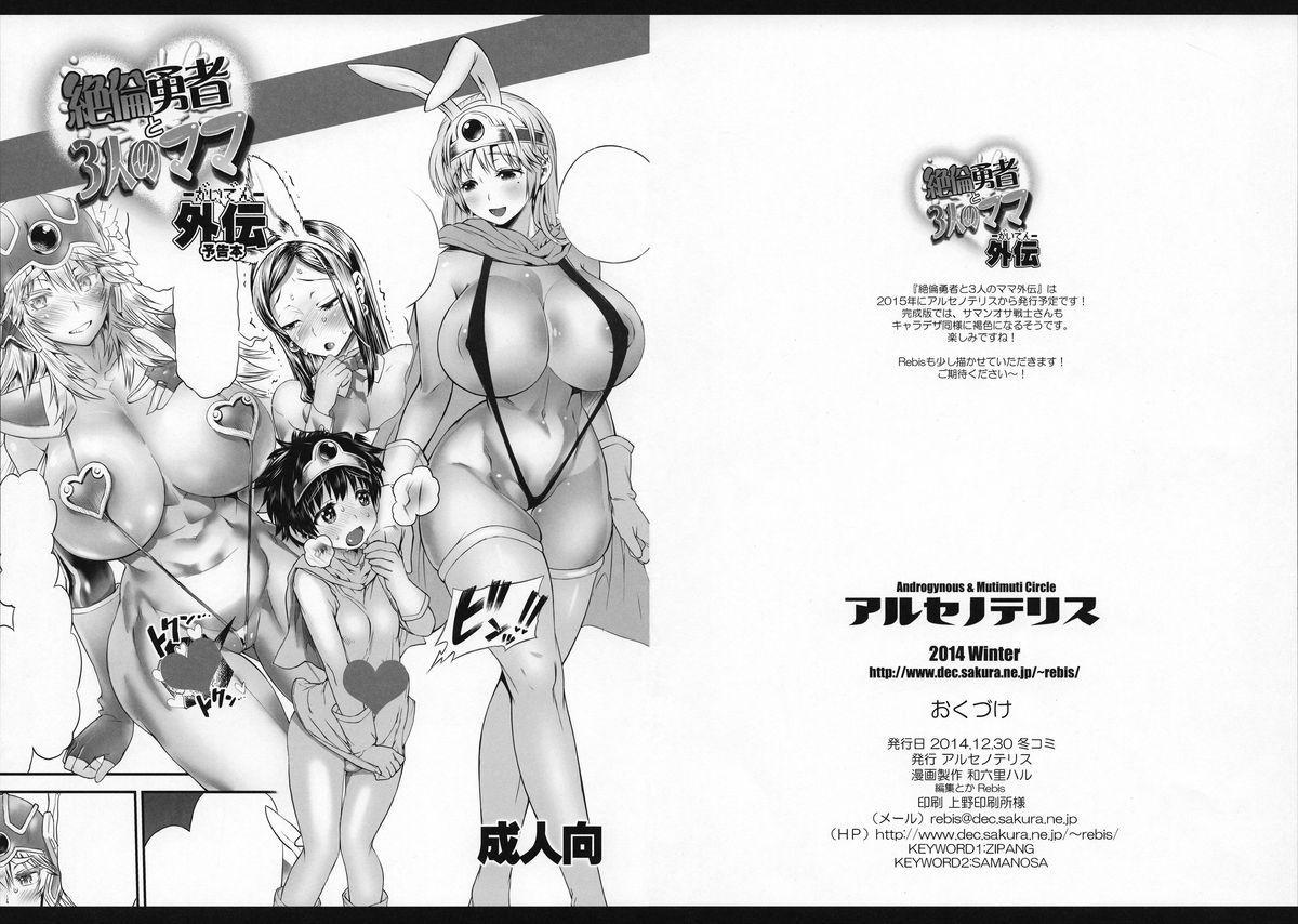 (C87) [Arsenothelus (Wamusato Haru, Rebis)] Zetsurin Yuusha to 3-nin no Mama -Gaiden- Yokokubon (Dragon Quest III) 0
