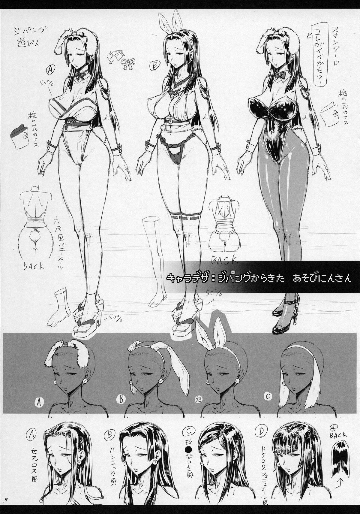 (C87) [Arsenothelus (Wamusato Haru, Rebis)] Zetsurin Yuusha to 3-nin no Mama -Gaiden- Yokokubon (Dragon Quest III) 8