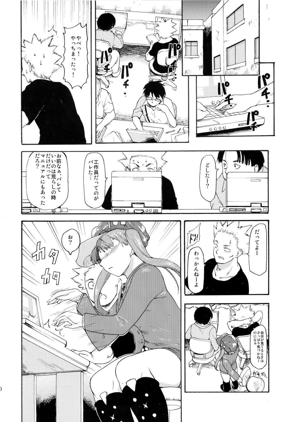(C74) [Paranoia Cat (Fujiwara Shunichi)] Akogare no Hito -Himitsu no Isshuukan- #2 28