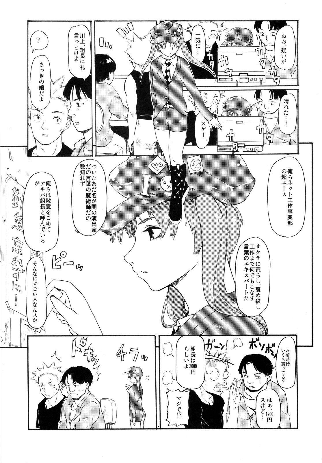 (C74) [Paranoia Cat (Fujiwara Shunichi)] Akogare no Hito -Himitsu no Isshuukan- #2 29