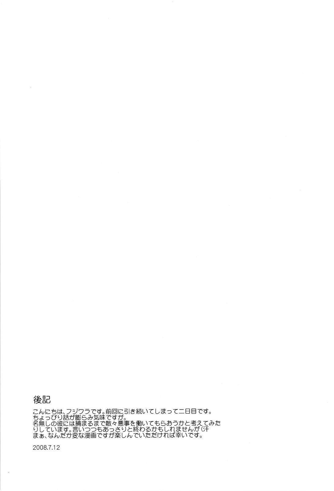 (C74) [Paranoia Cat (Fujiwara Shunichi)] Akogare no Hito -Himitsu no Isshuukan- #2 31