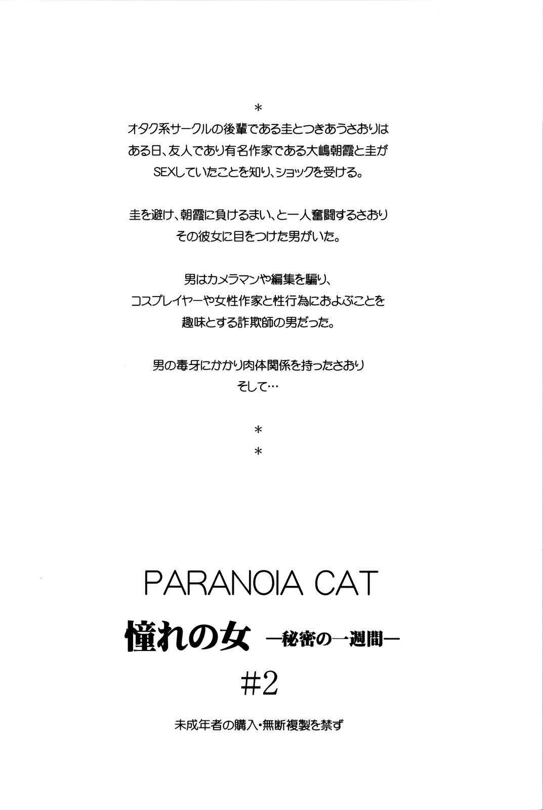(C74) [Paranoia Cat (Fujiwara Shunichi)] Akogare no Hito -Himitsu no Isshuukan- #2 33