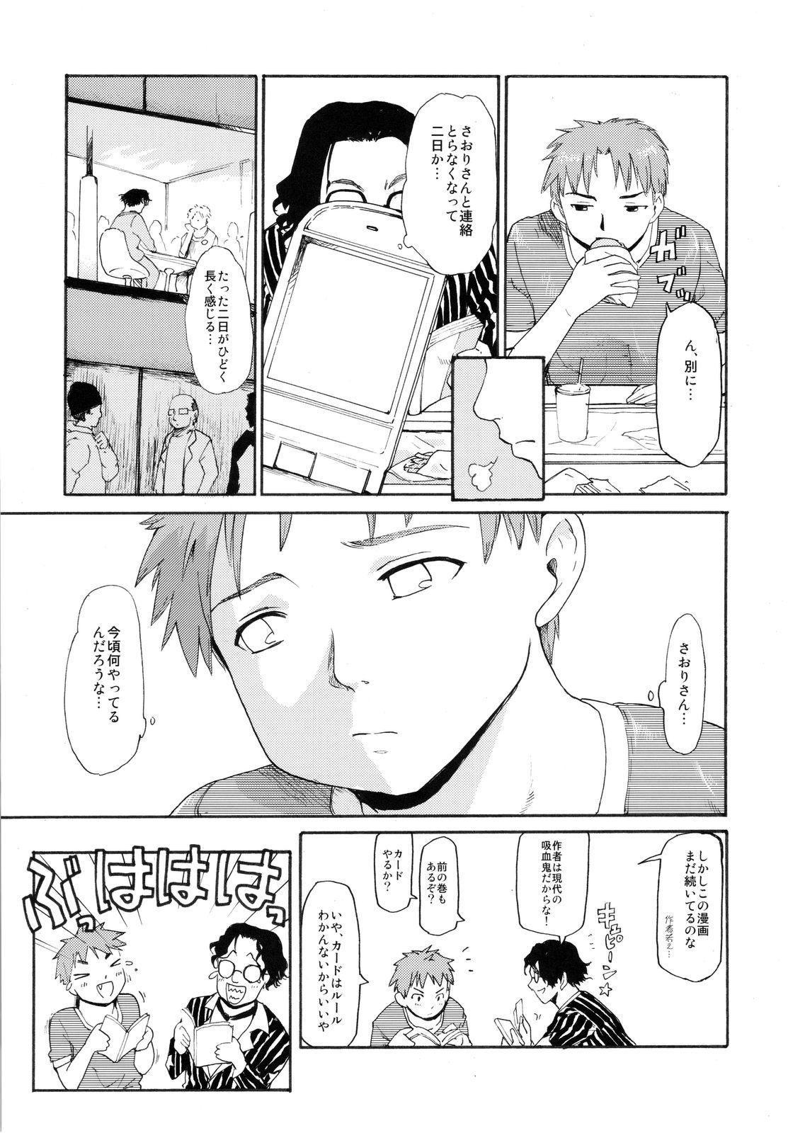 (C74) [Paranoia Cat (Fujiwara Shunichi)] Akogare no Hito -Himitsu no Isshuukan- #2 3