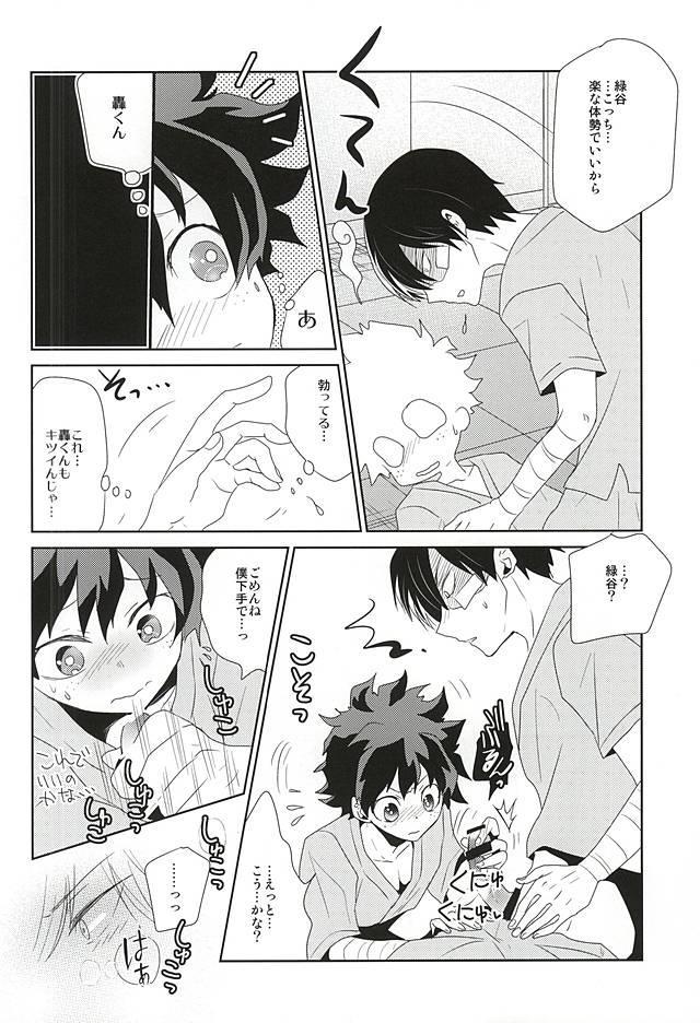 Koe ga Kikoeru Hikari no Hou e 14