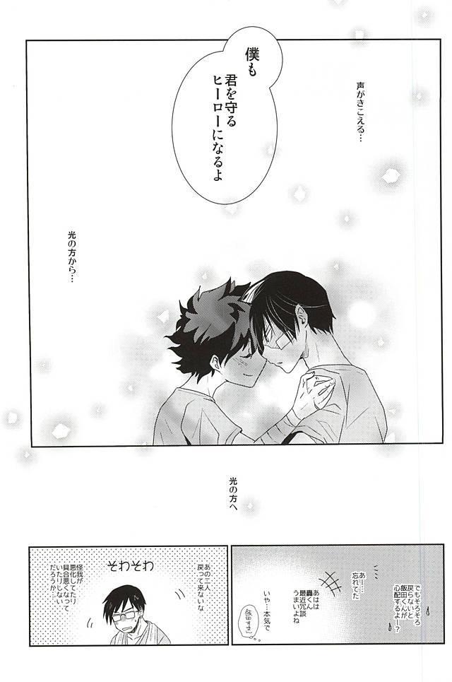 Koe ga Kikoeru Hikari no Hou e 23