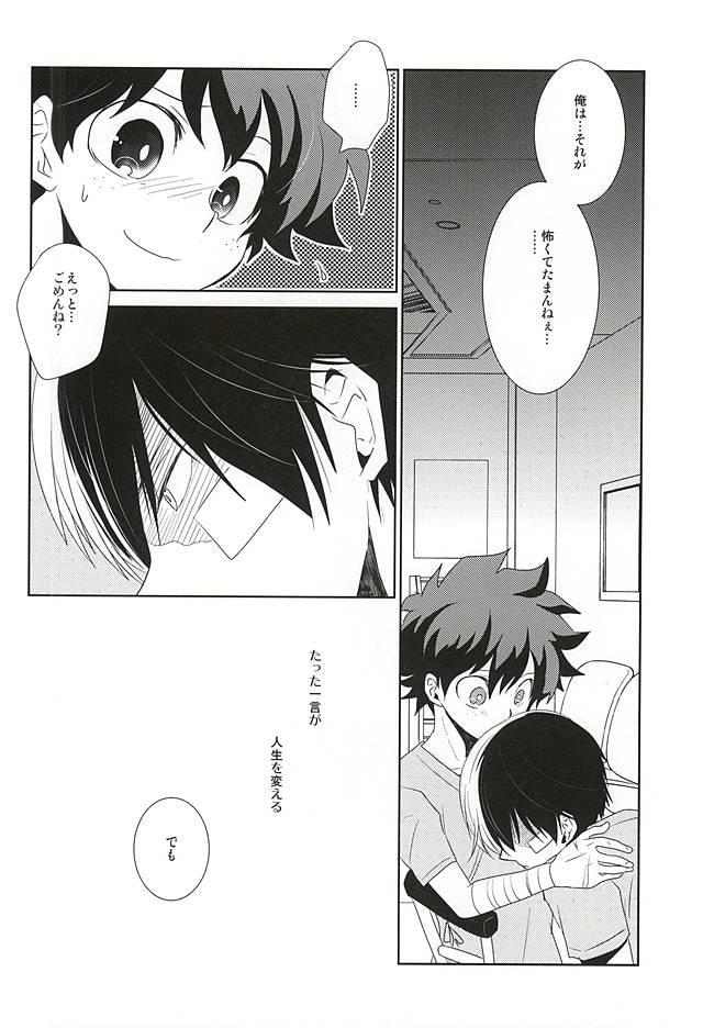 Koe ga Kikoeru Hikari no Hou e 4
