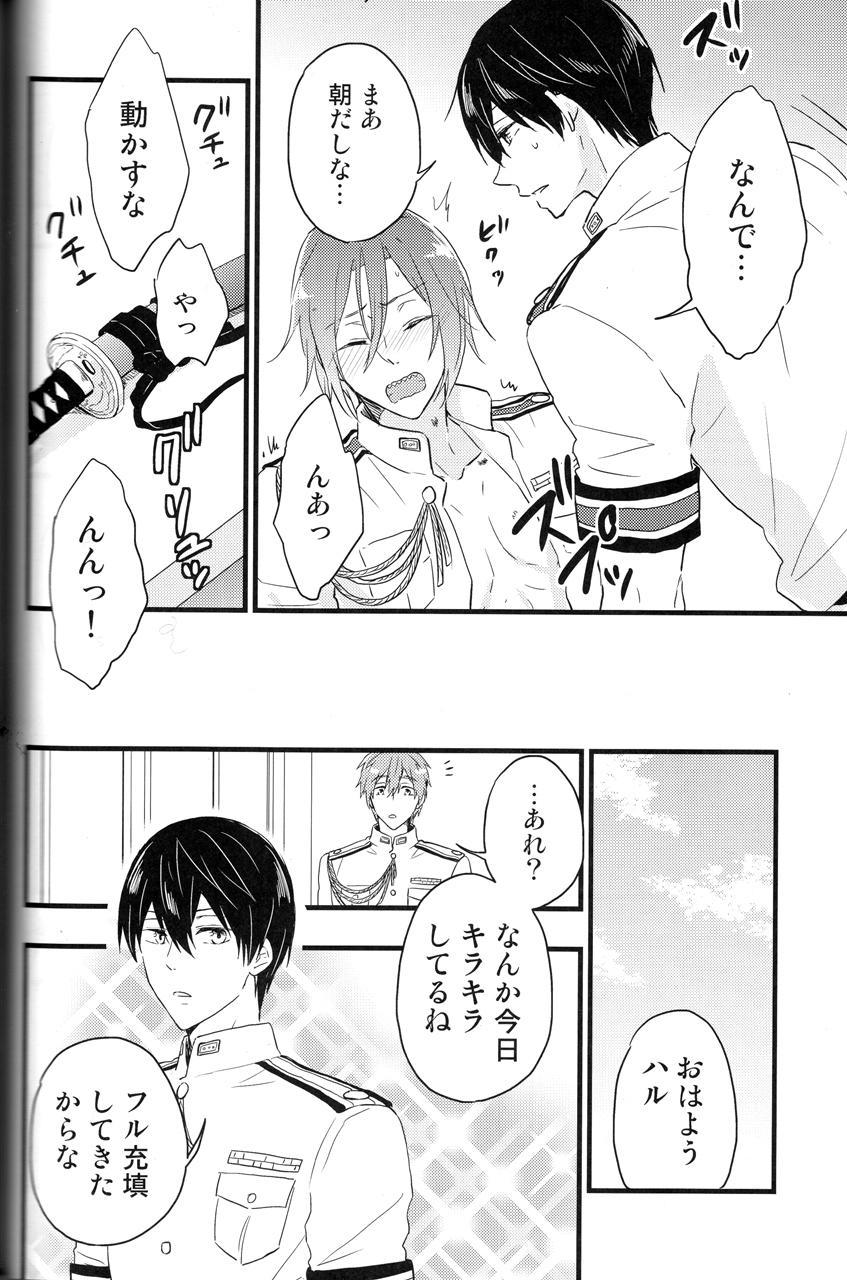 Ao to Aka 16