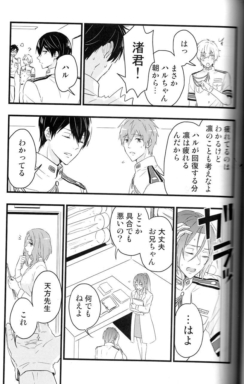 Ao to Aka 17