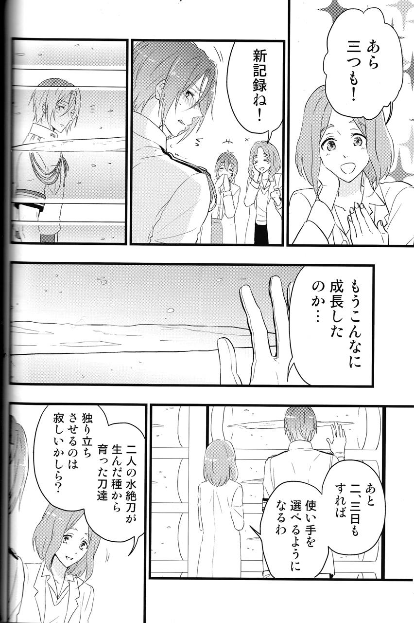 Ao to Aka 18