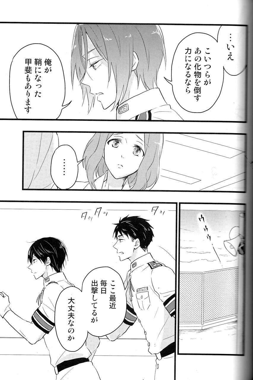 Ao to Aka 19