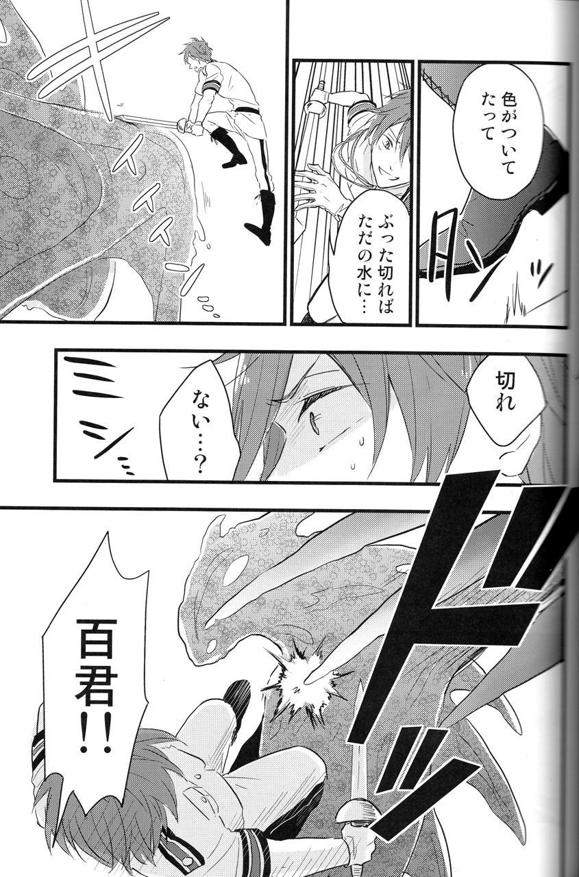 Ao to Aka 23