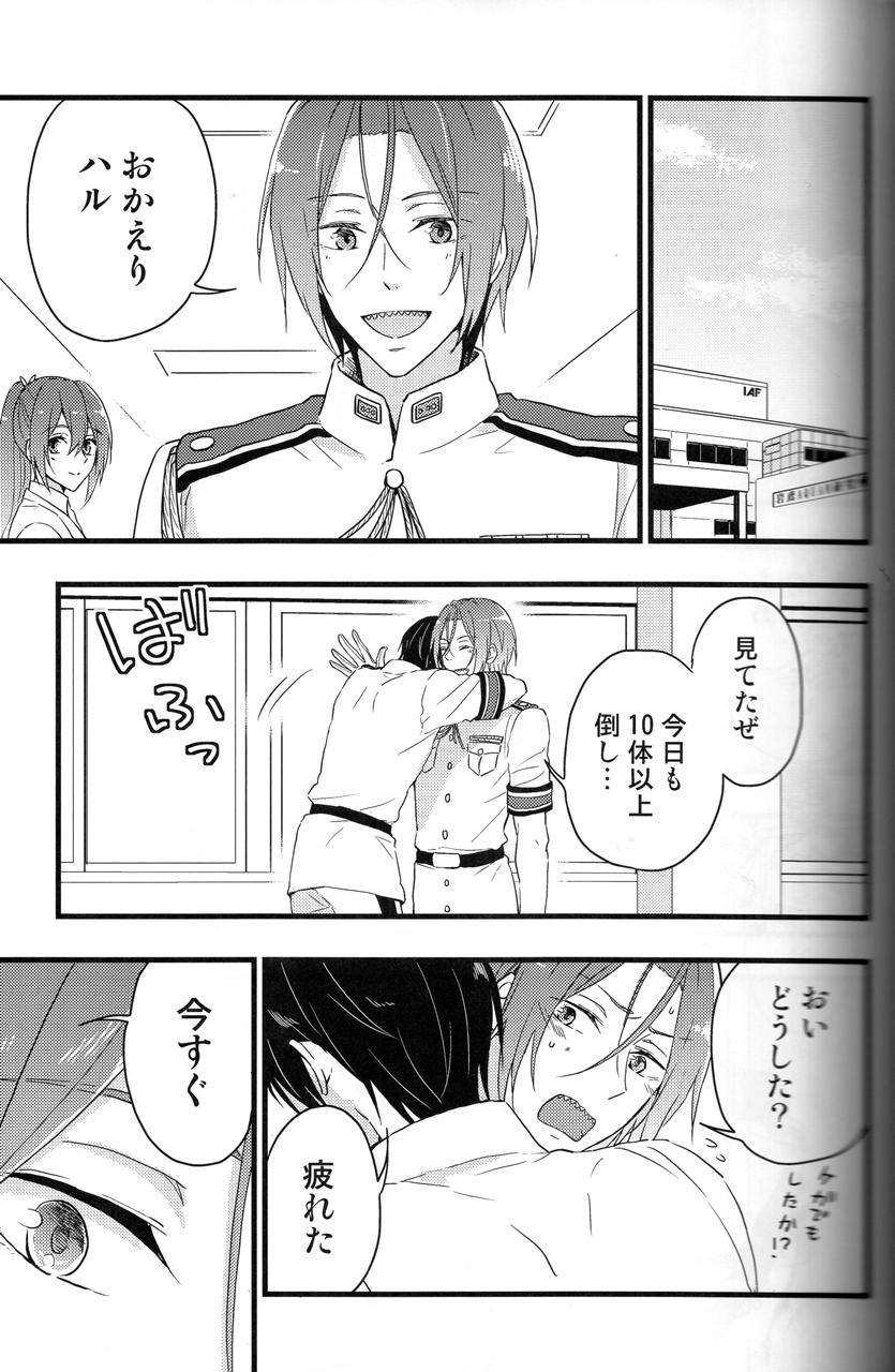 Ao to Aka 5
