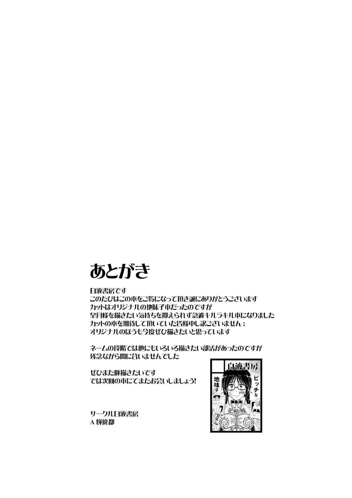 Chitonin Satsuki no Show Time 18