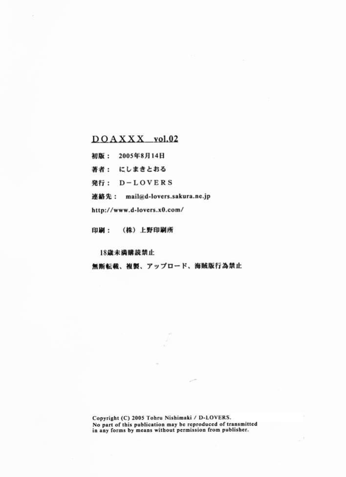 DOAXXX vol. 02 26
