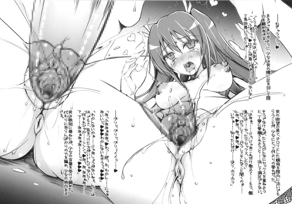 """Owari no Hajimari"" OtaCir no Hime ni Kokurareta Kekka www Lewd Proposal #04 20"