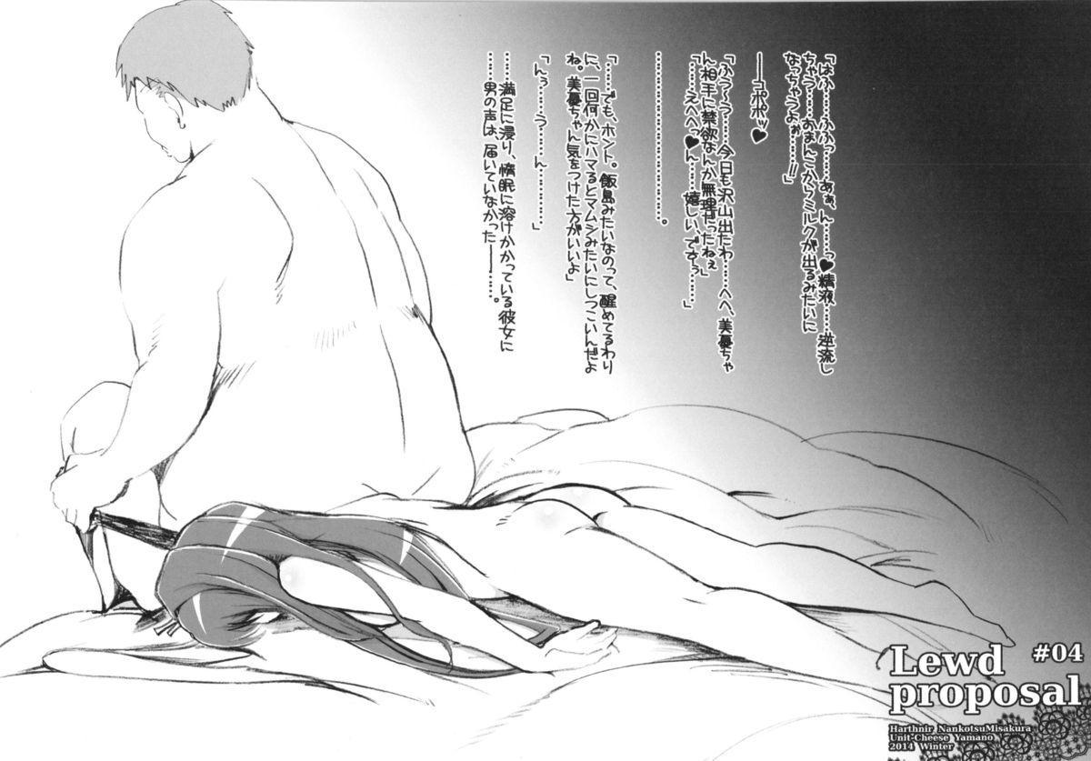 """Owari no Hajimari"" OtaCir no Hime ni Kokurareta Kekka www Lewd Proposal #04 22"