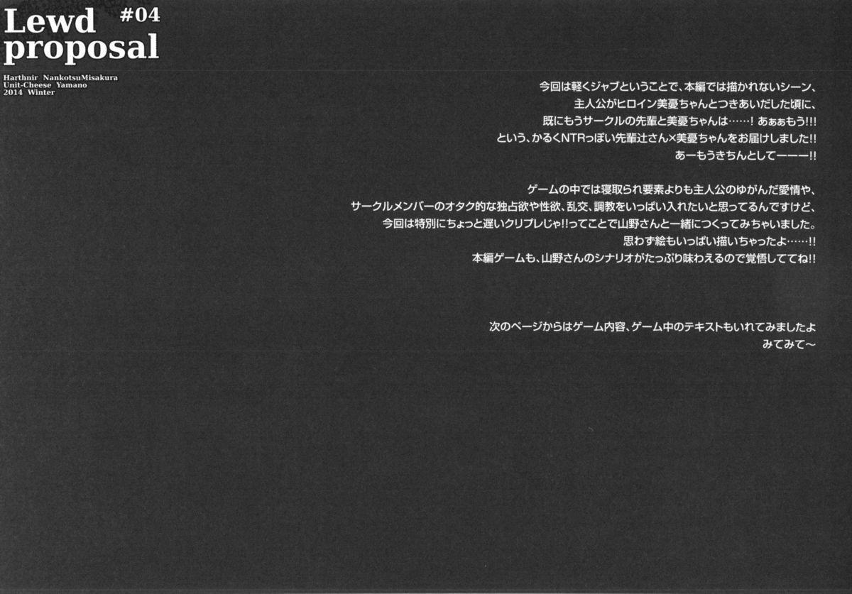"""Owari no Hajimari"" OtaCir no Hime ni Kokurareta Kekka www Lewd Proposal #04 23"