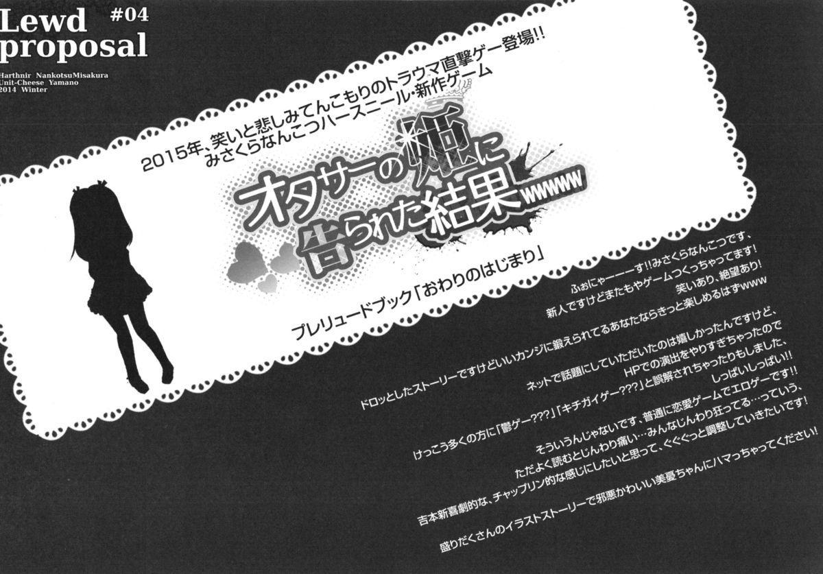 """Owari no Hajimari"" OtaCir no Hime ni Kokurareta Kekka www Lewd Proposal #04 2"