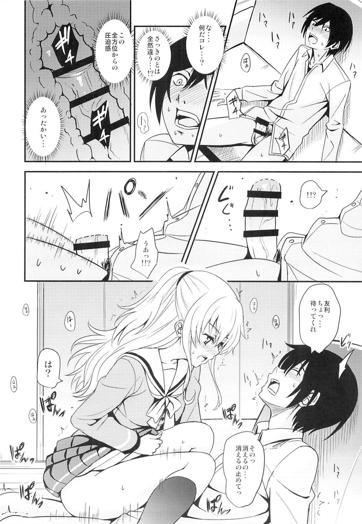 Nouryoku Hatsujou 10